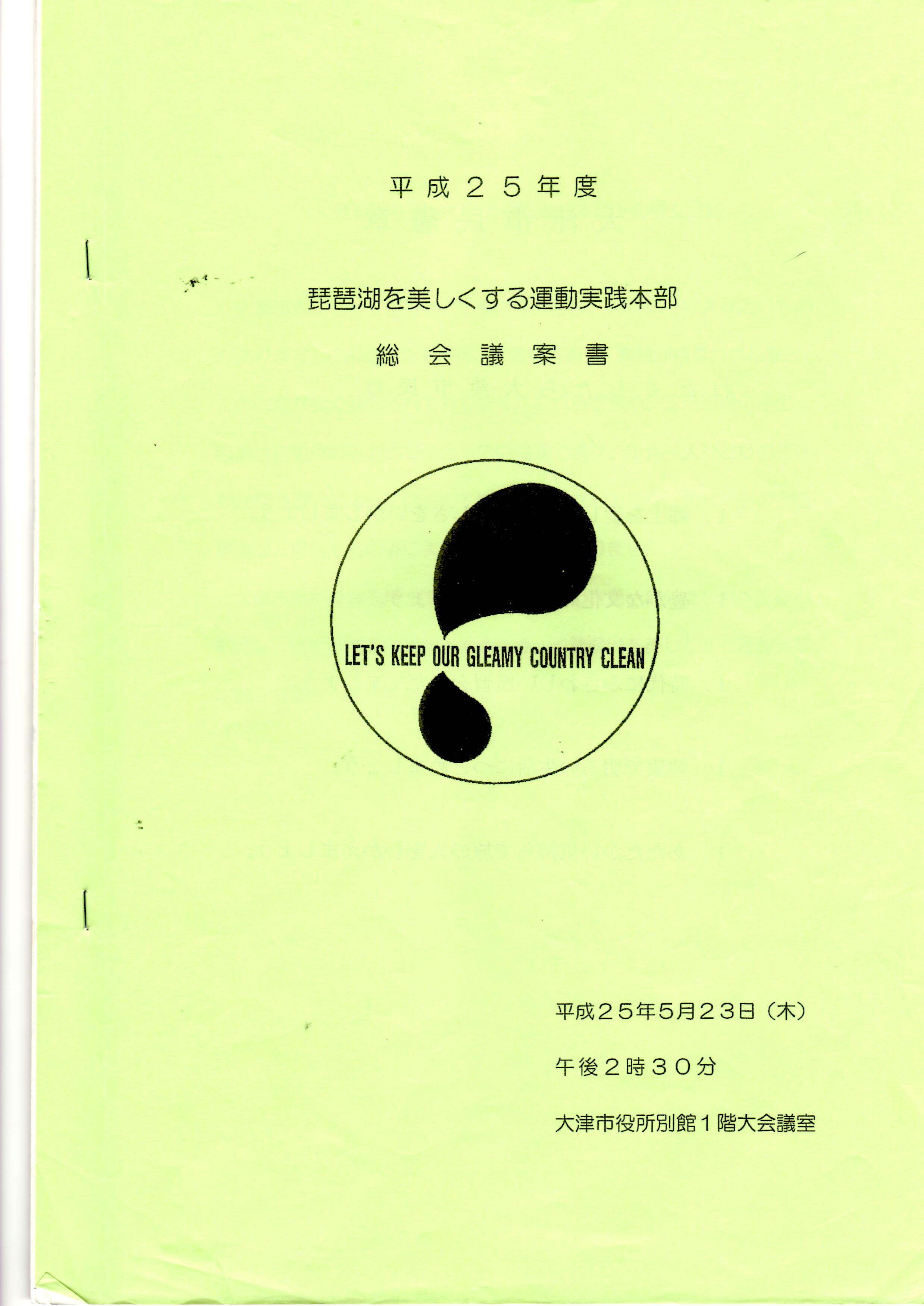 H25年度琵琶湖市民清掃/総会資料