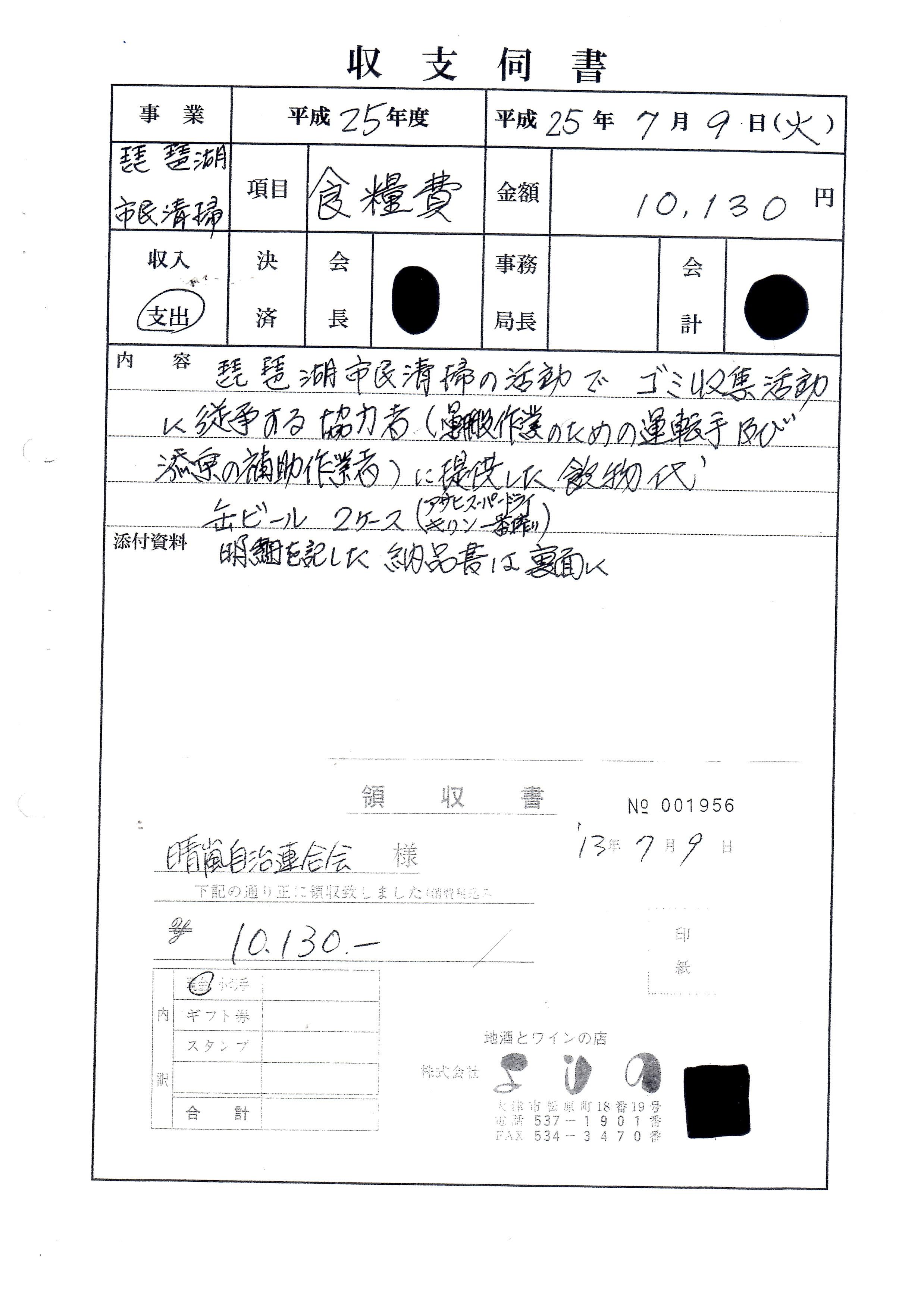 H25年晴嵐学区/ビール領収証