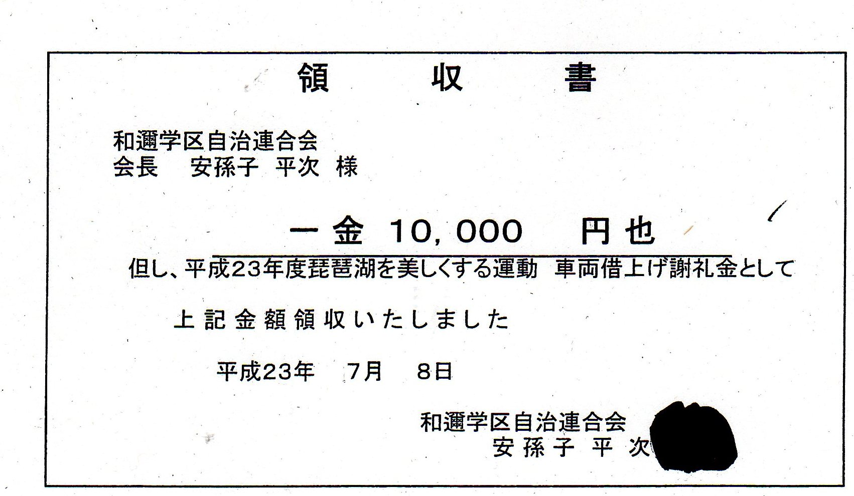 琵琶湖市民清掃/H23年和邇学区自治連合会(車両借上げ領収証)