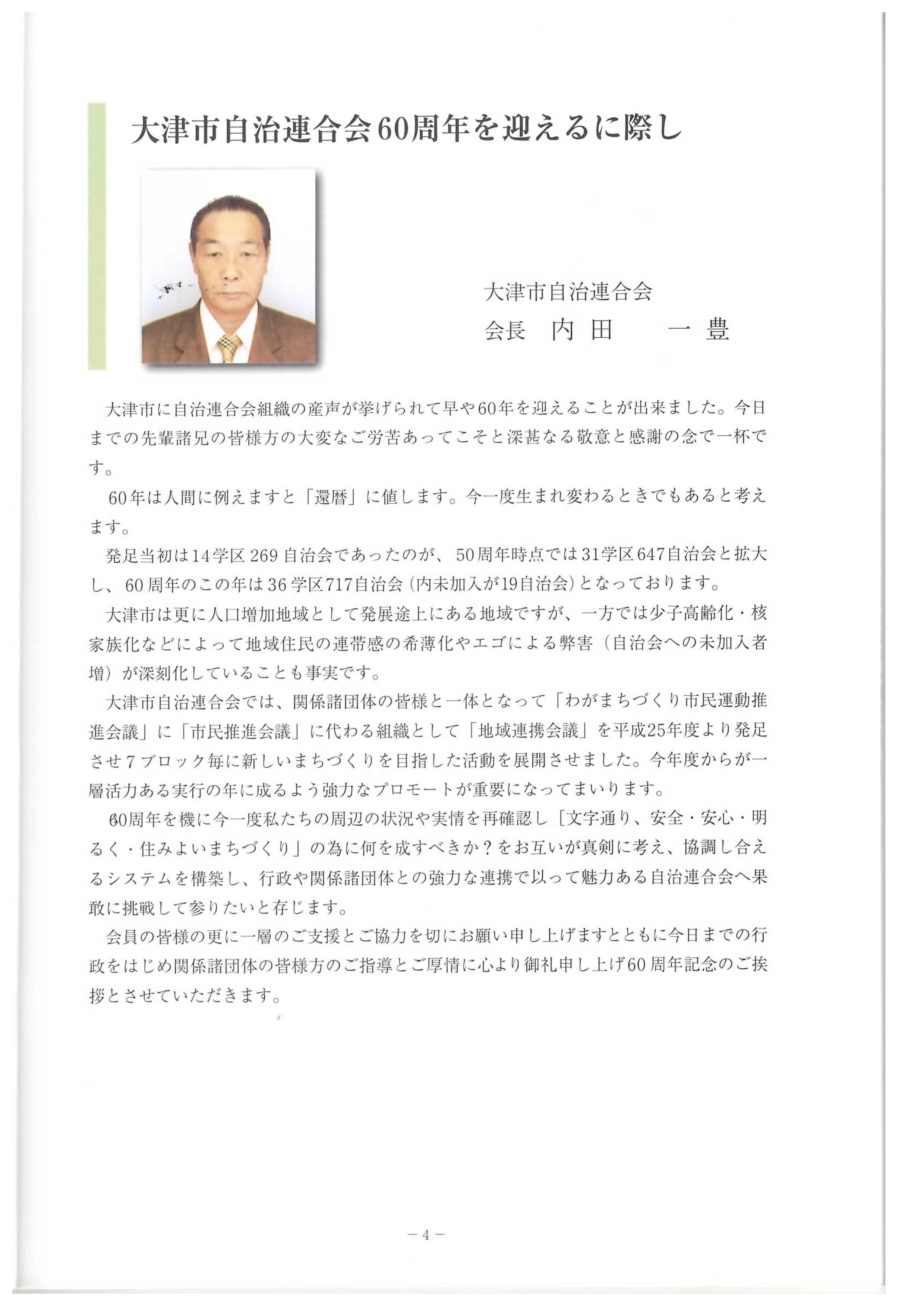 大津市自治連合会/60周年記念冊子(自治連合会長挨拶)_01