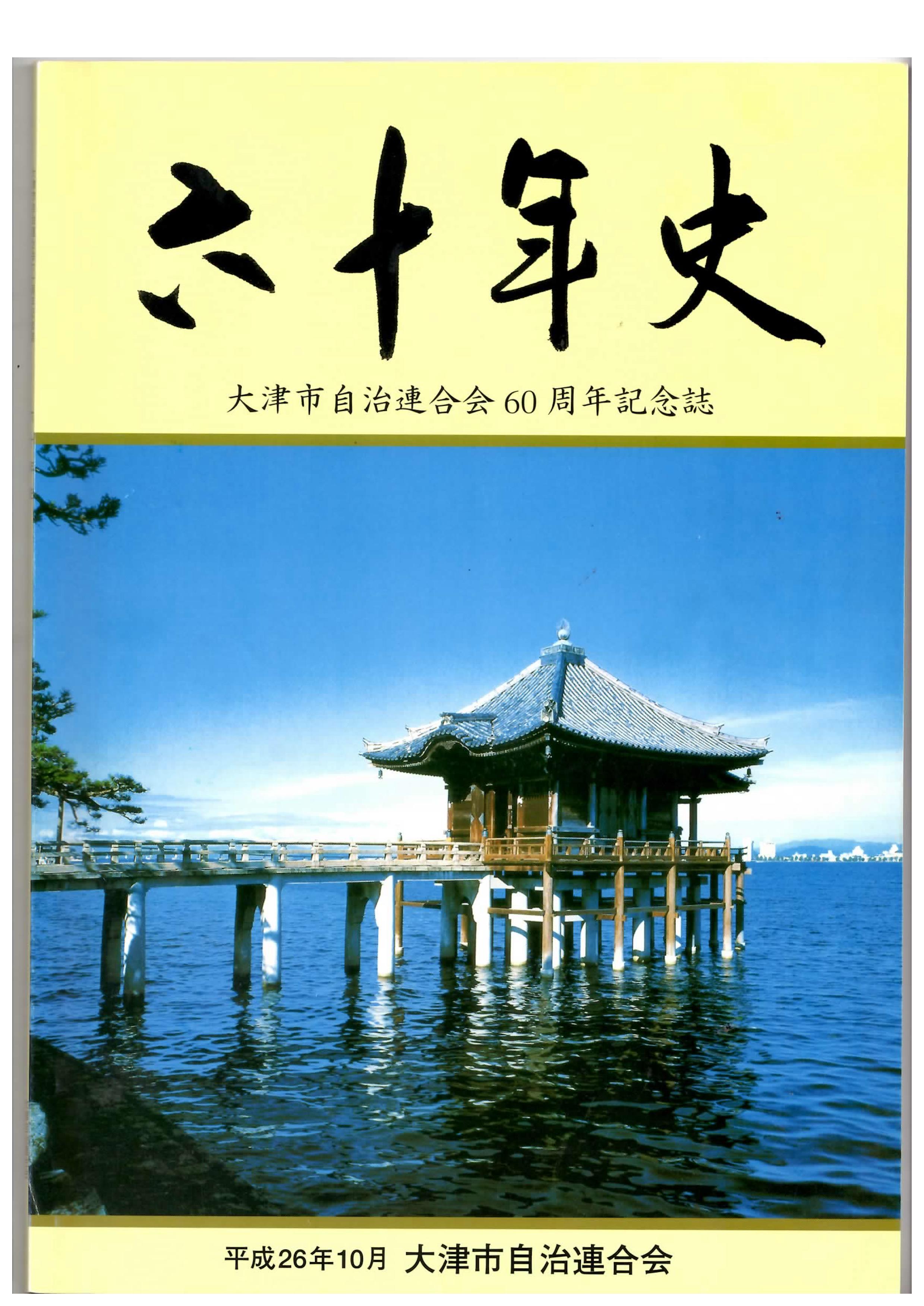 大津市自治連合会/60周年記念冊子(表紙)_01