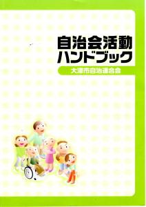 自治会活動ハンドブック(表紙)/大津市自治連合会