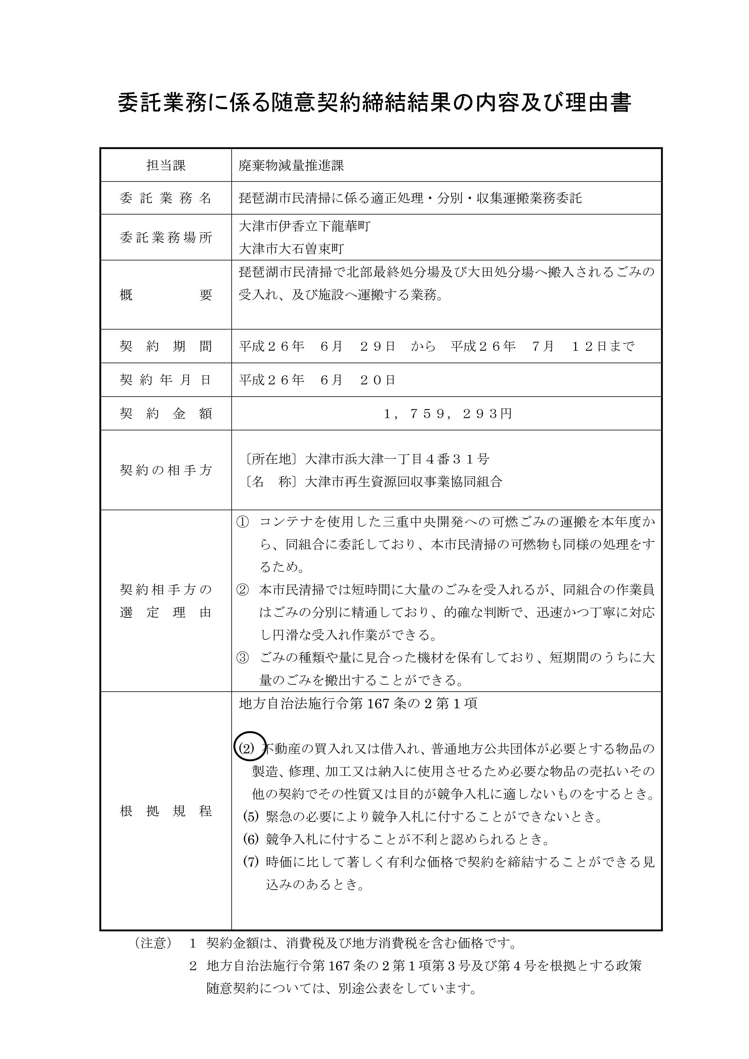 H26年委託契約