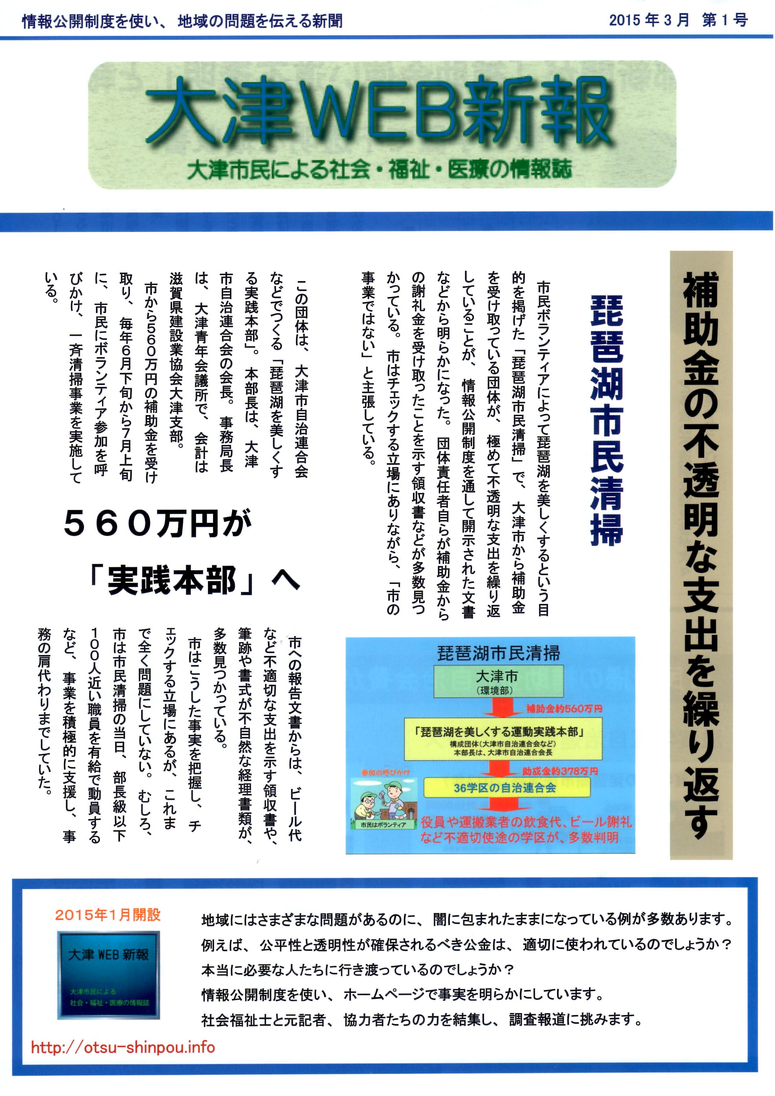 新報1号(表)