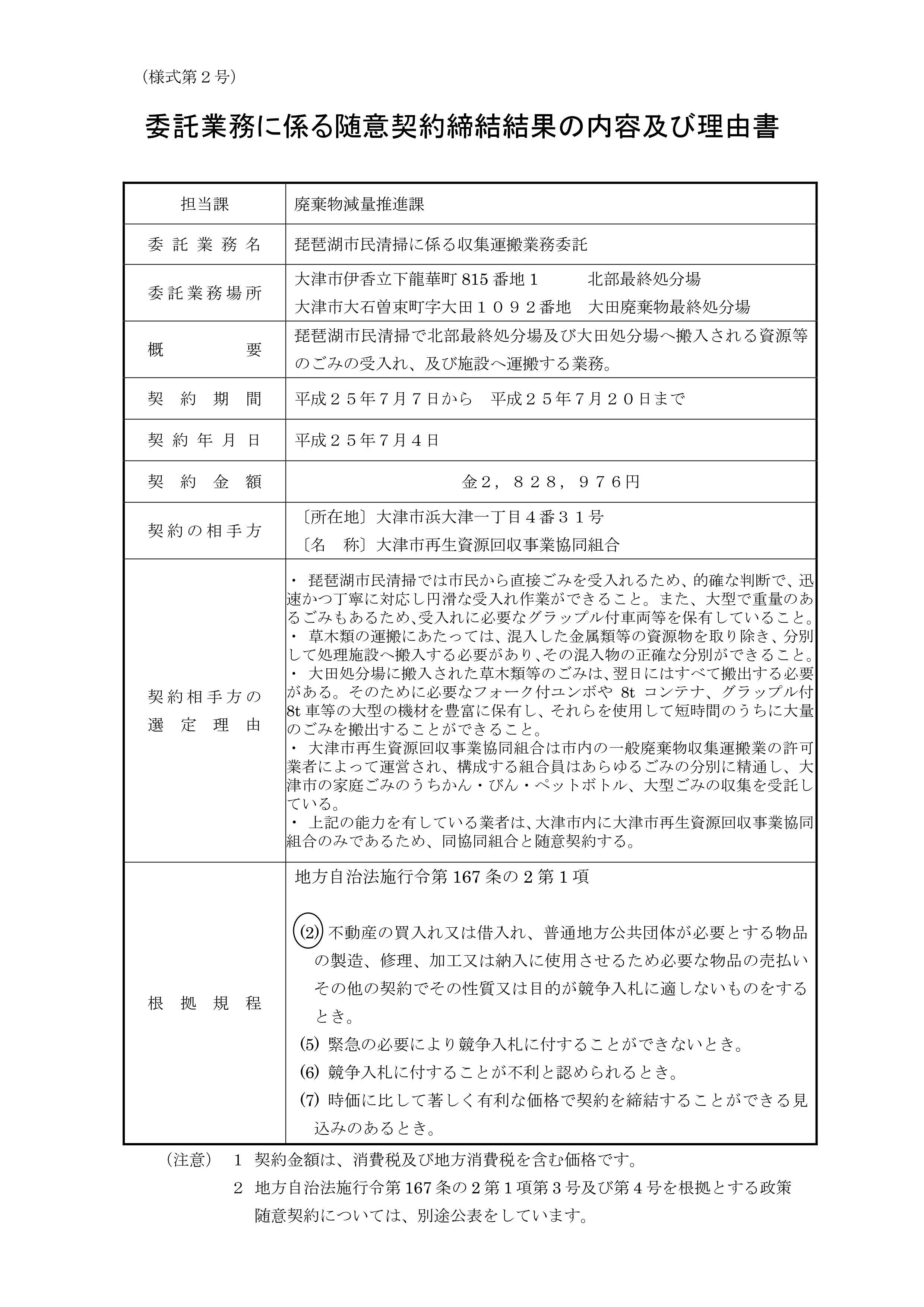 H25年委託契約
