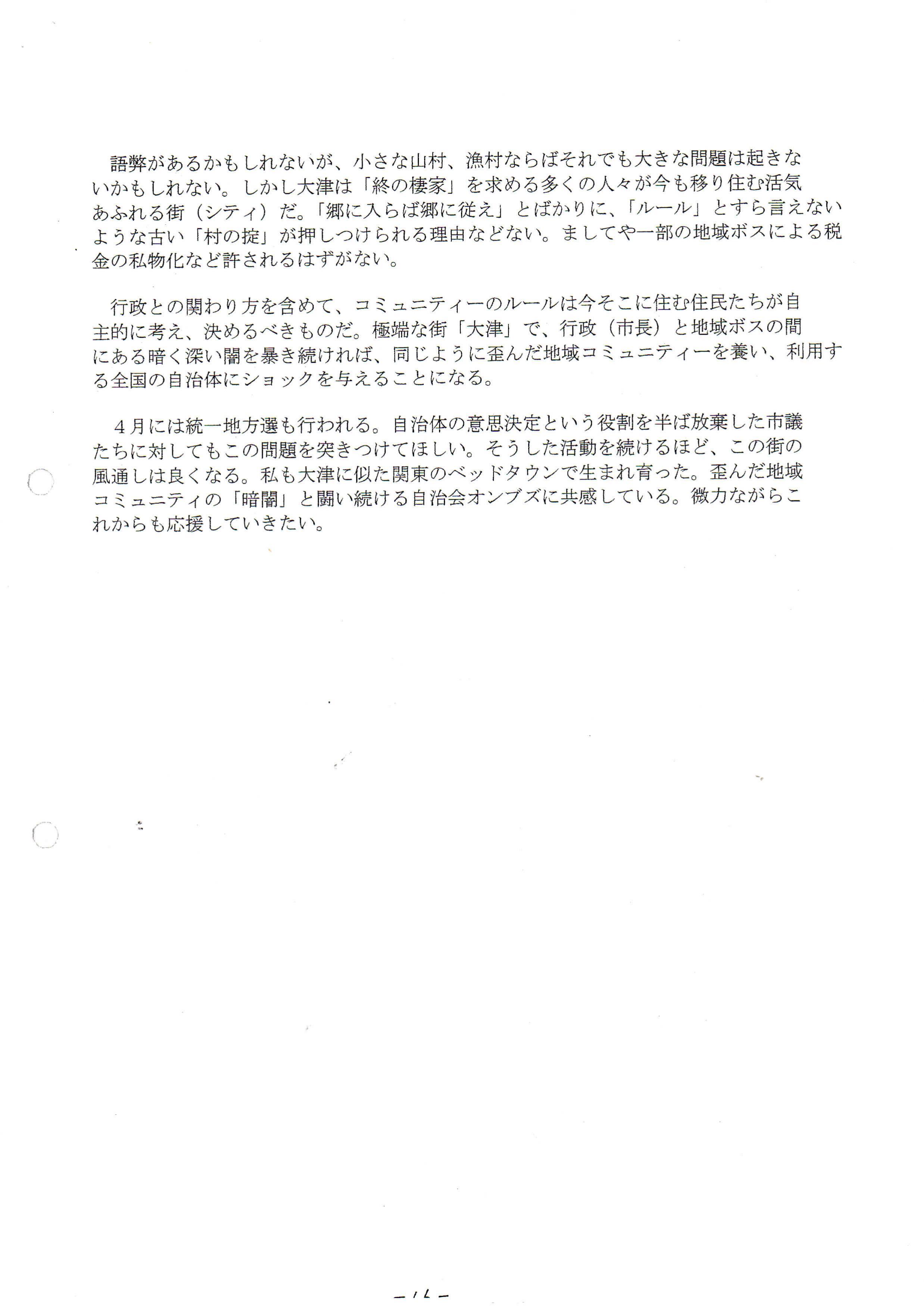 2003年3月9日しが自治会オンブズパーソン/毎日新聞の日野記者寄稿文②_01
