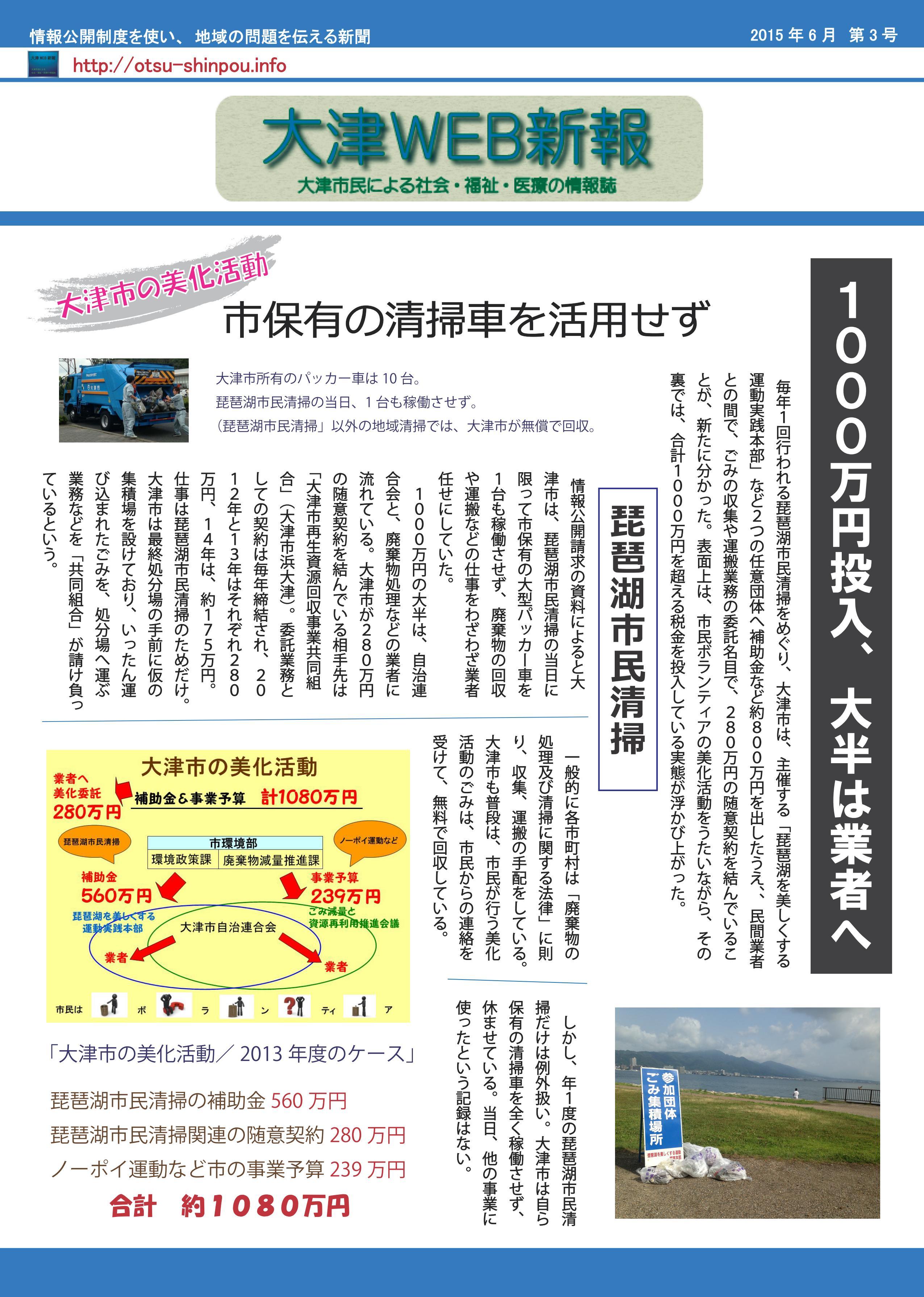 新報3号_03