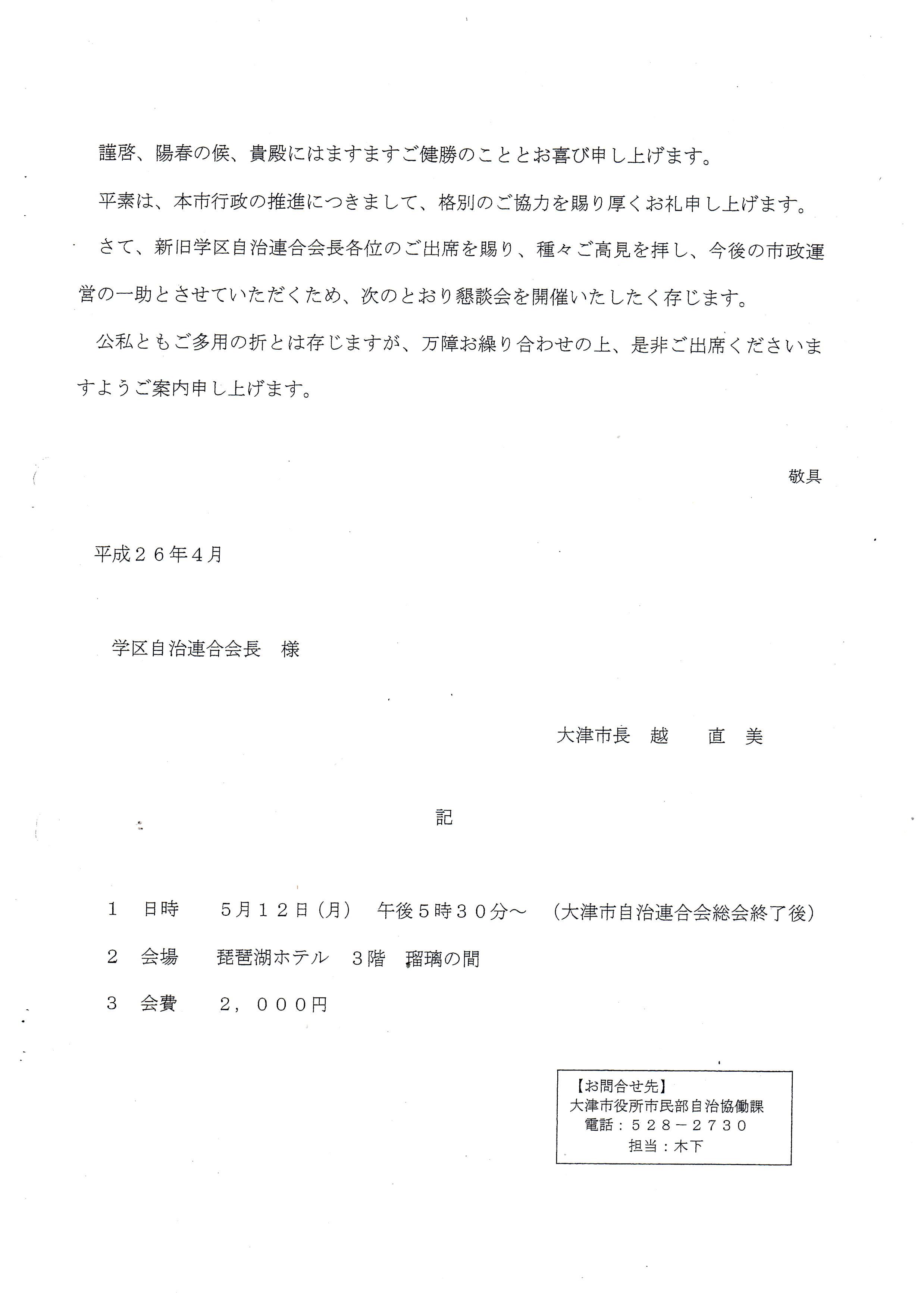 越市長から学区自治連合会長へ2000円の案内