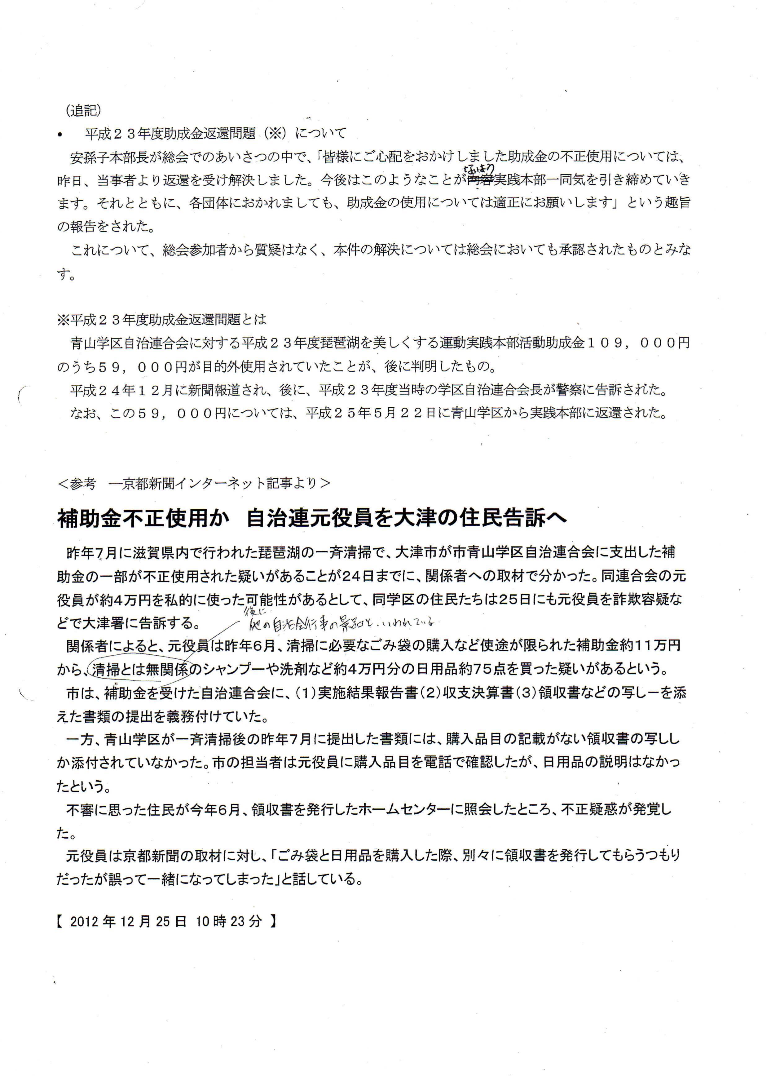 琵琶湖を美しくする運動実践本部/会議報告書(参考記事)_01