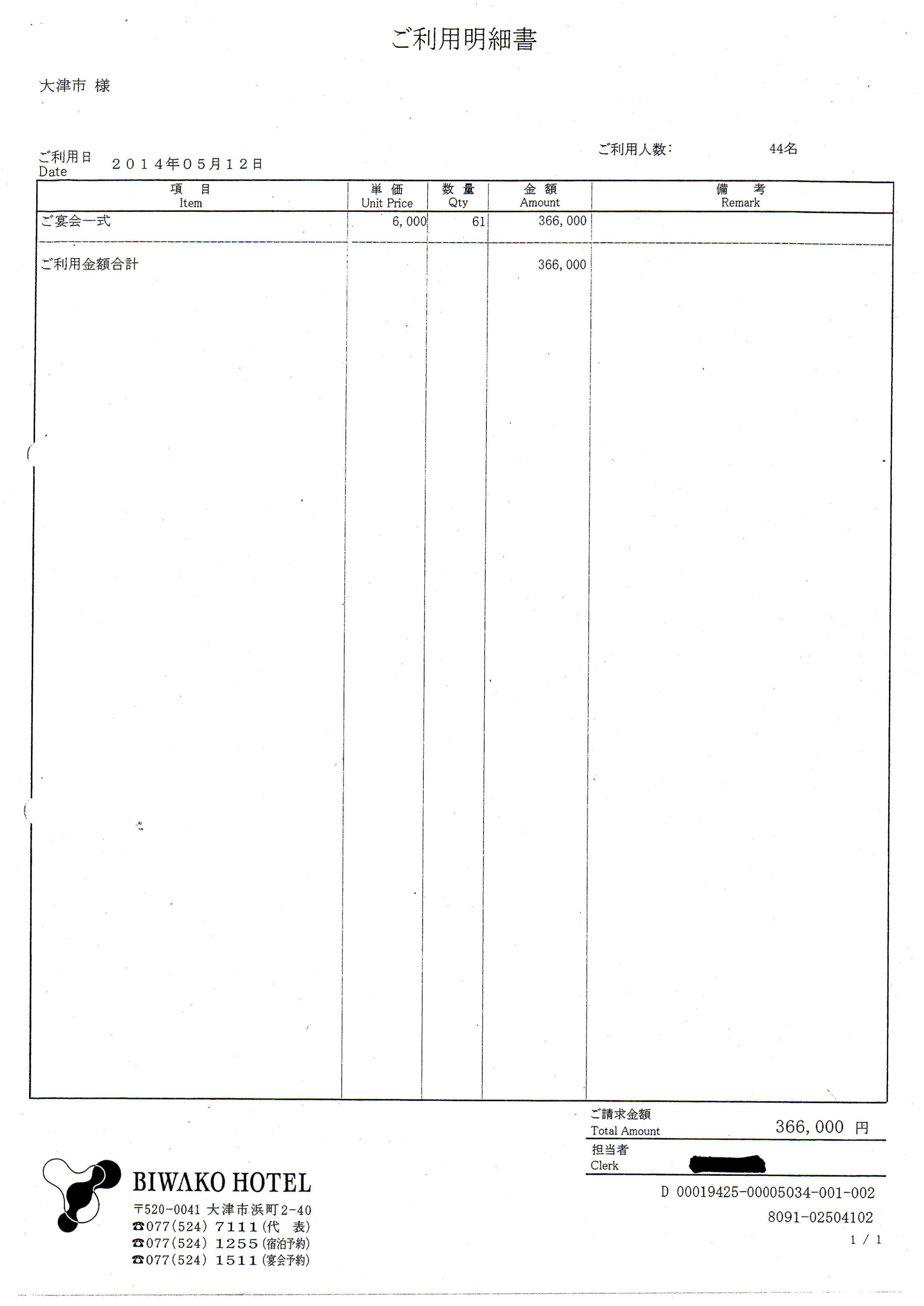 平成26年大津市と自治連懇親会費/琵琶湖ホテル利用明細書_01