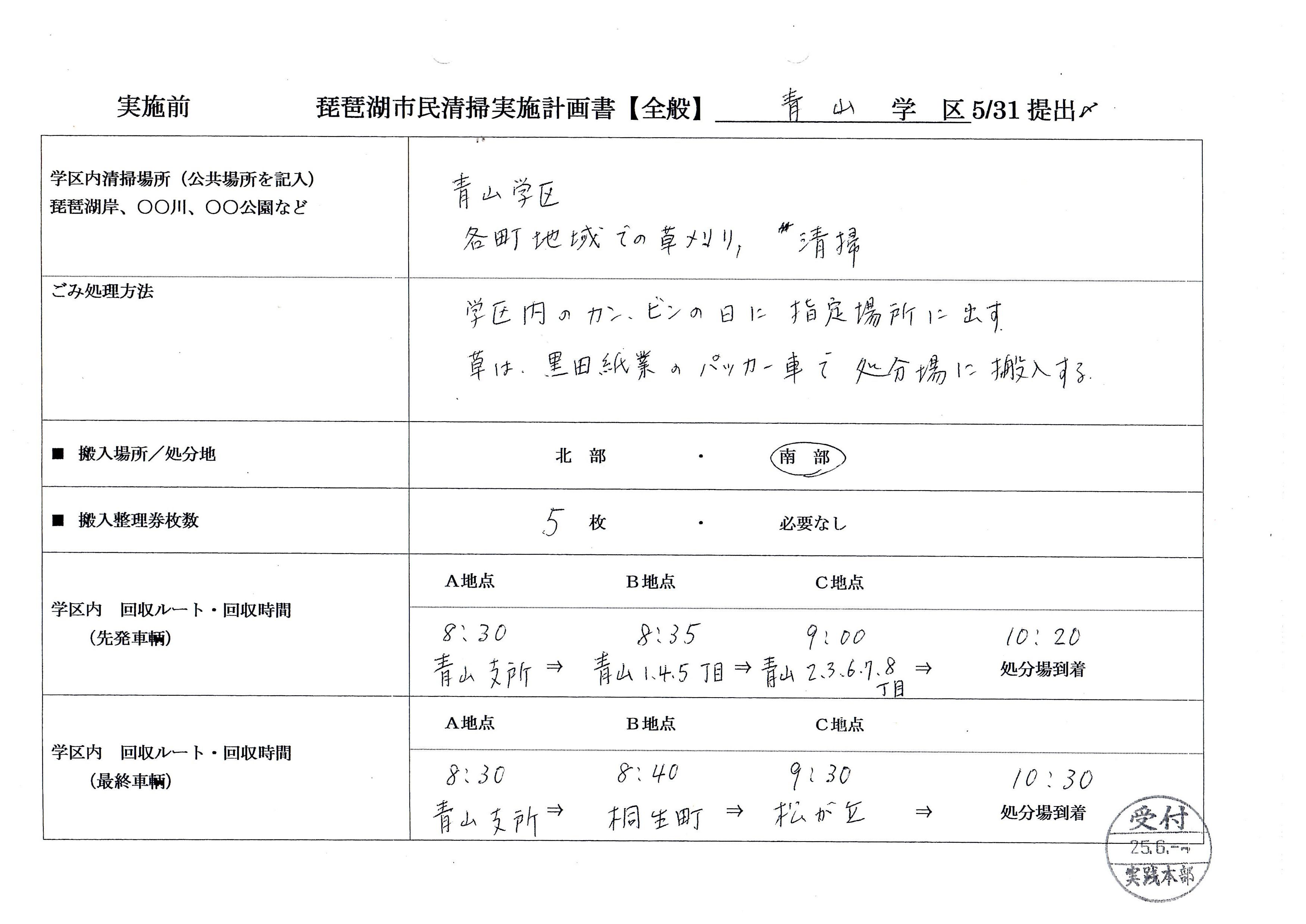 2013年青山計画書