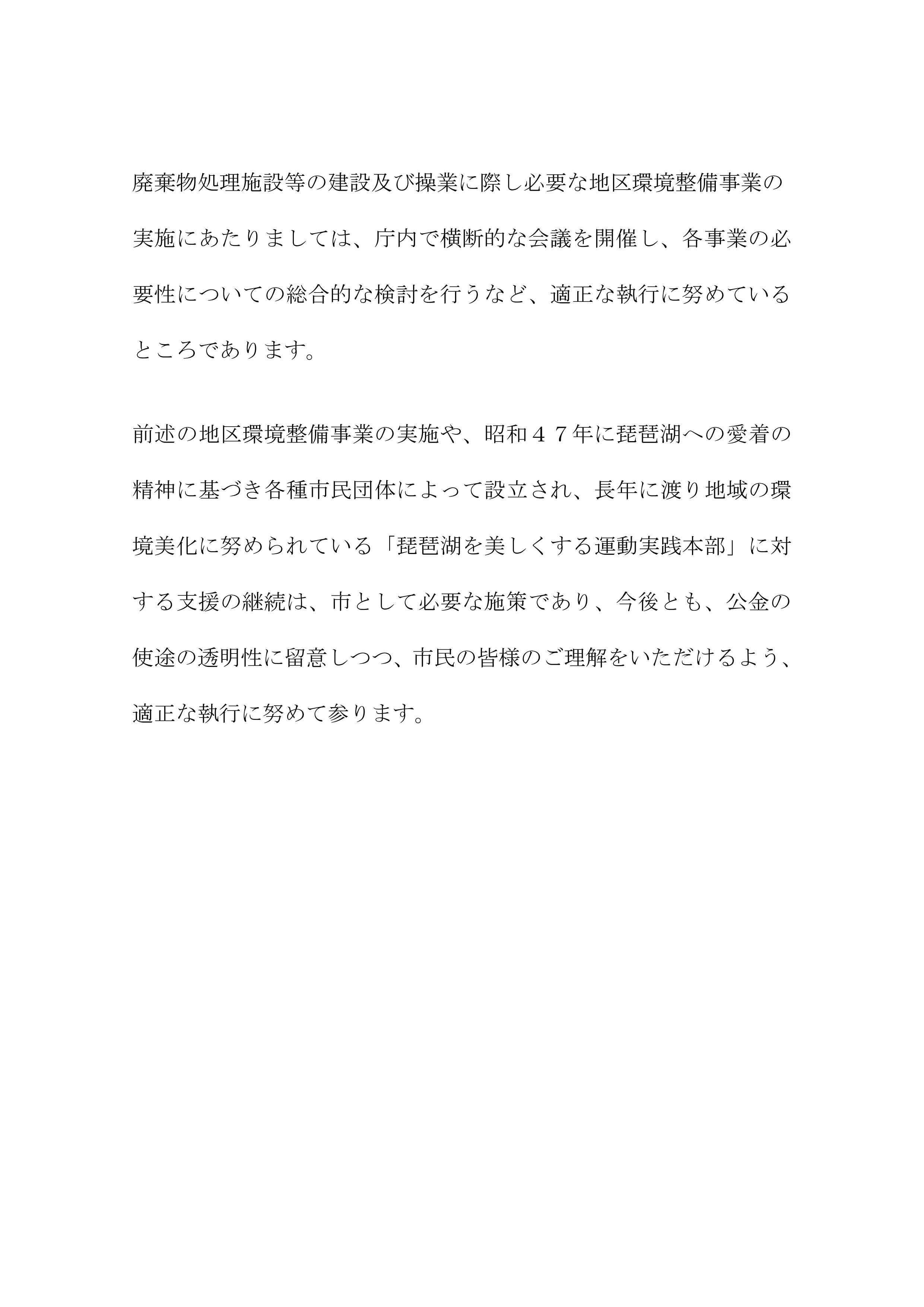 環境部長回答_01