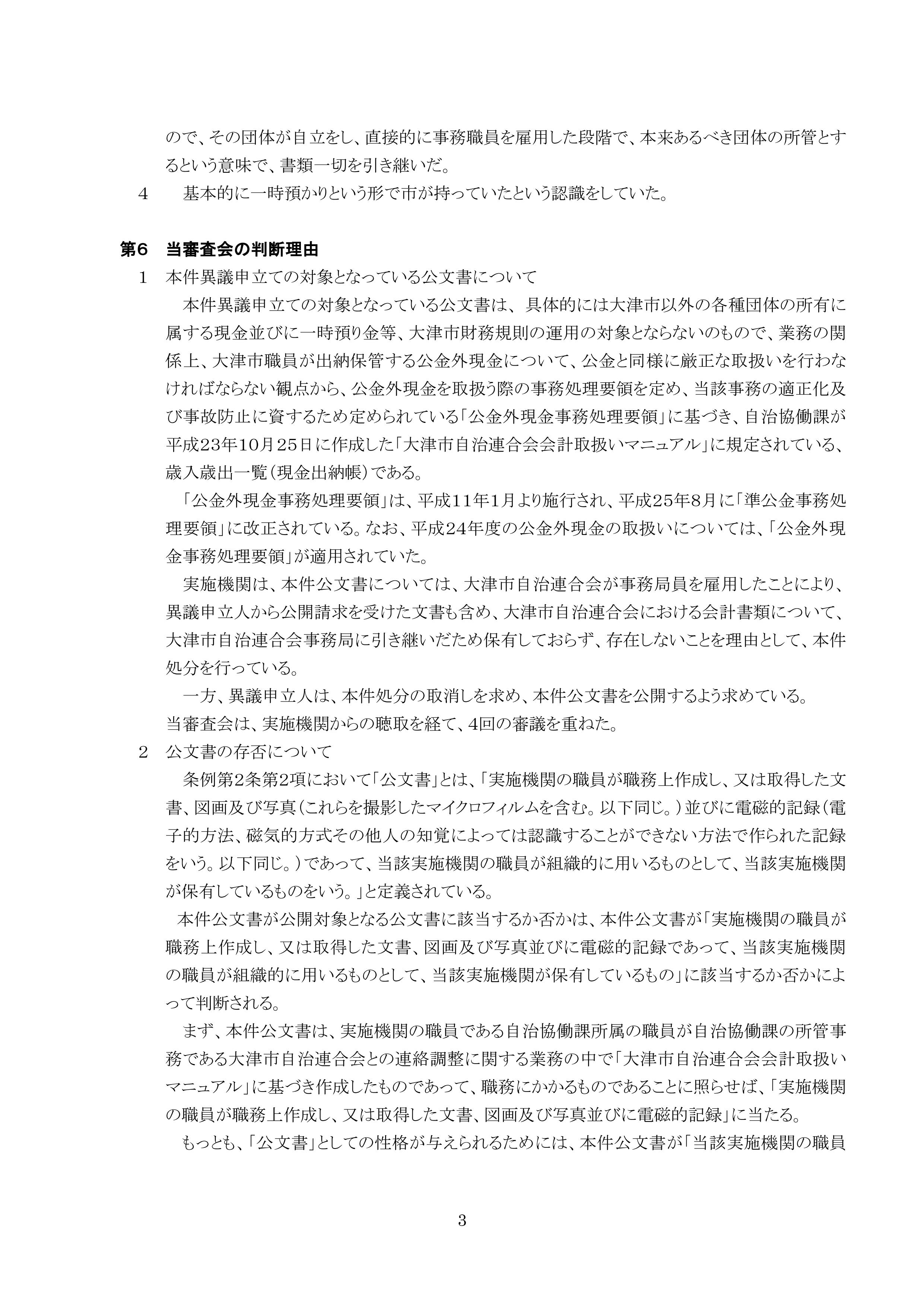 大津市の答申27_05