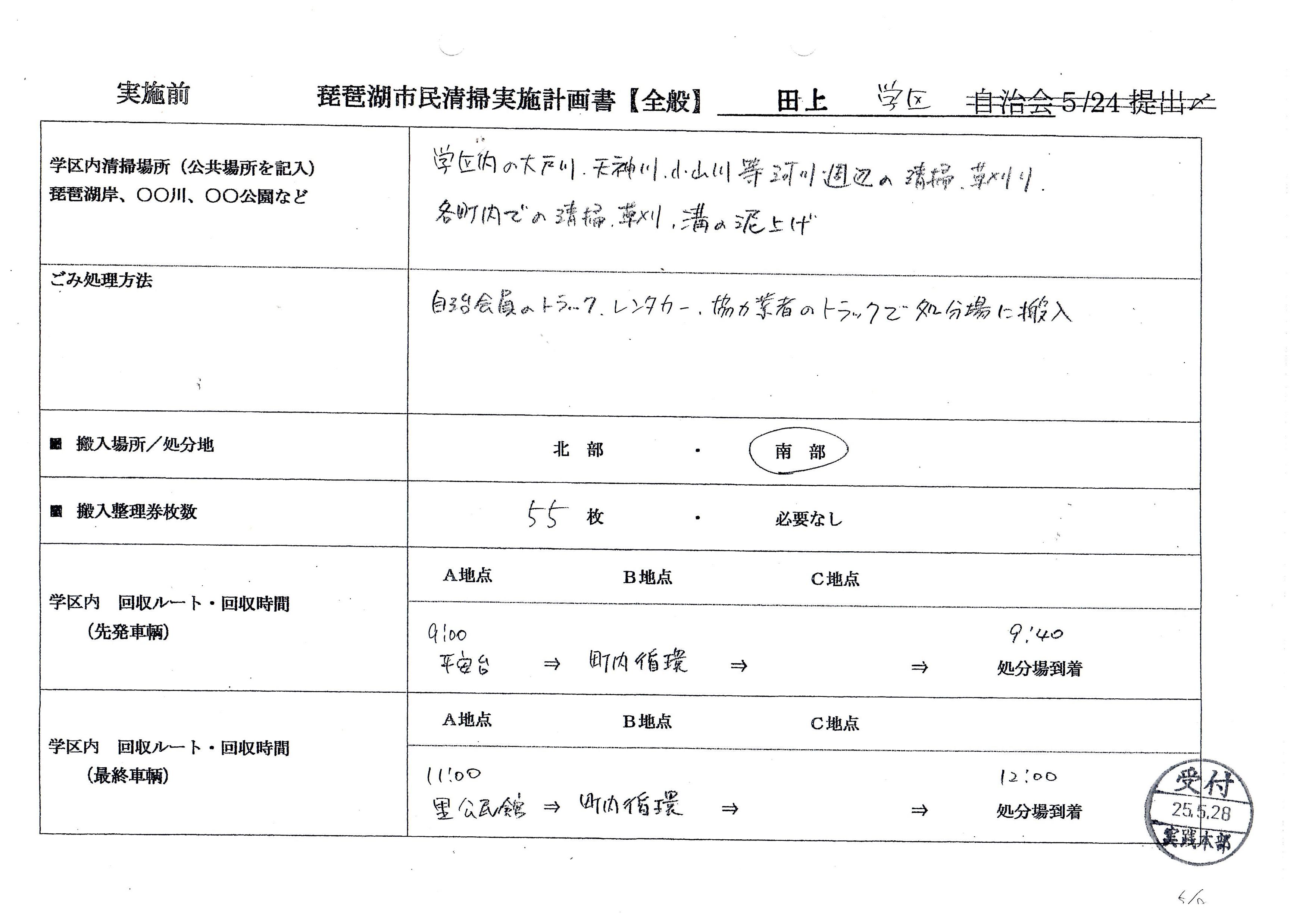 2013年田上計画書