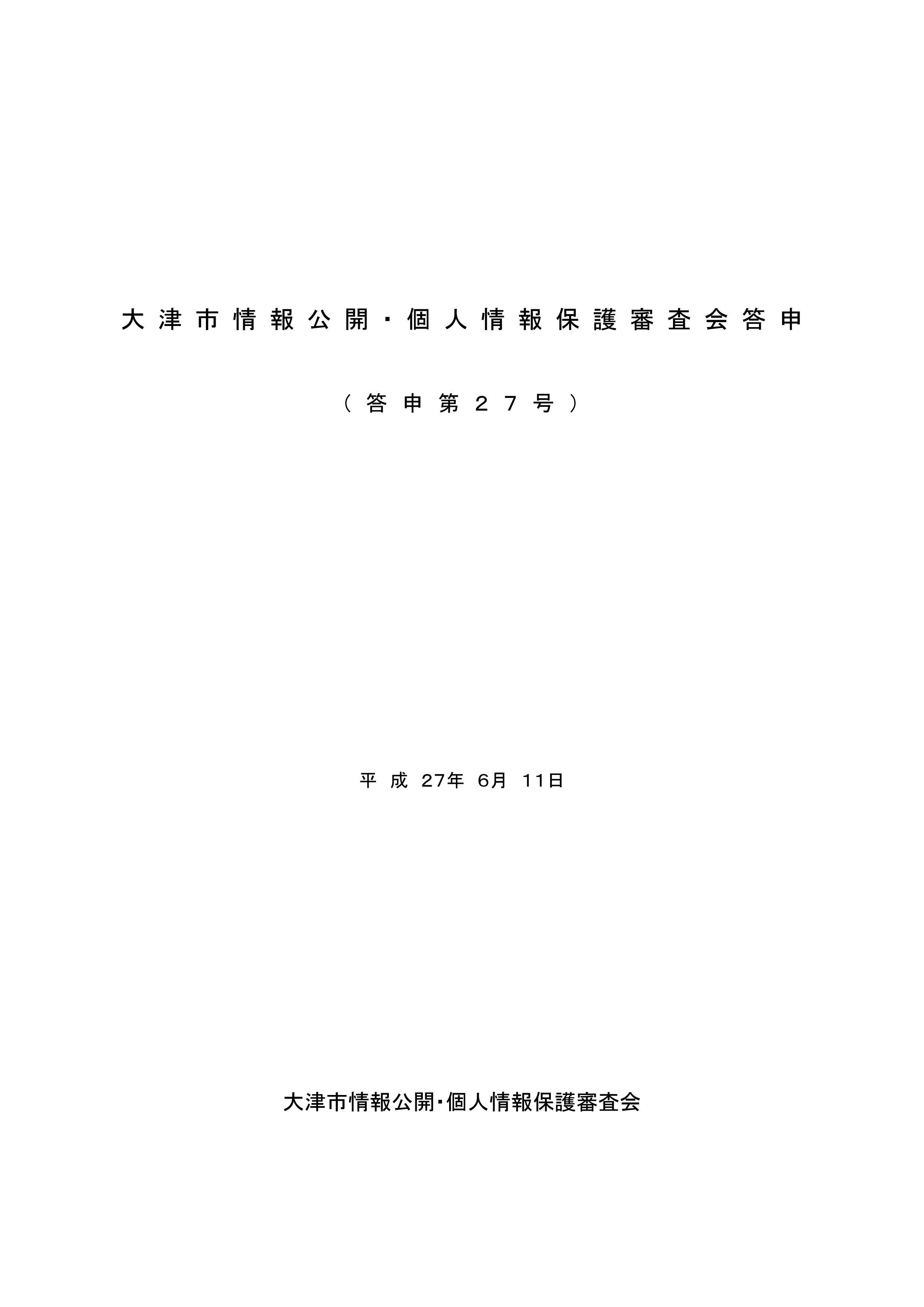 大津市の答申27_02