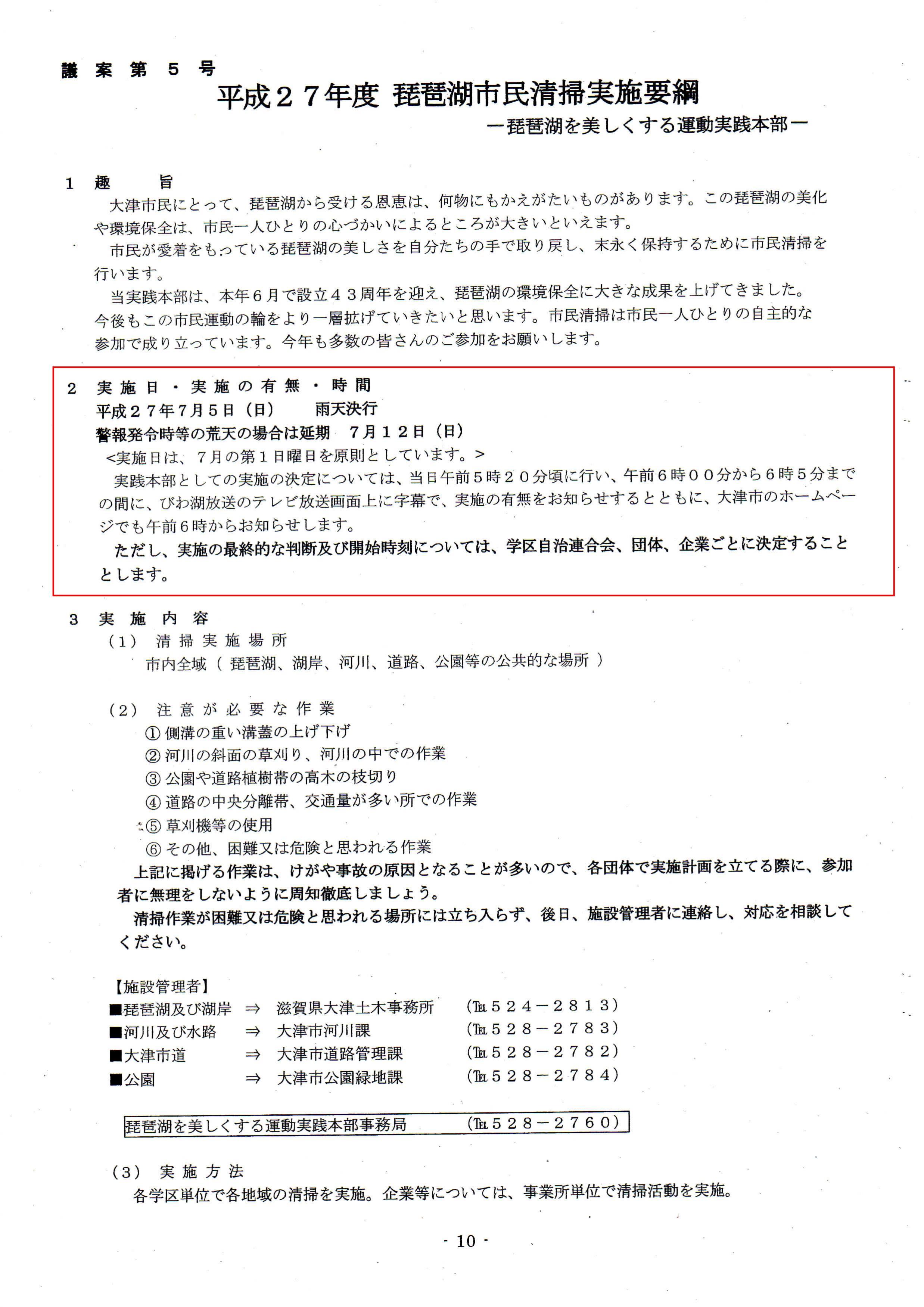 平成27年実施要綱_01