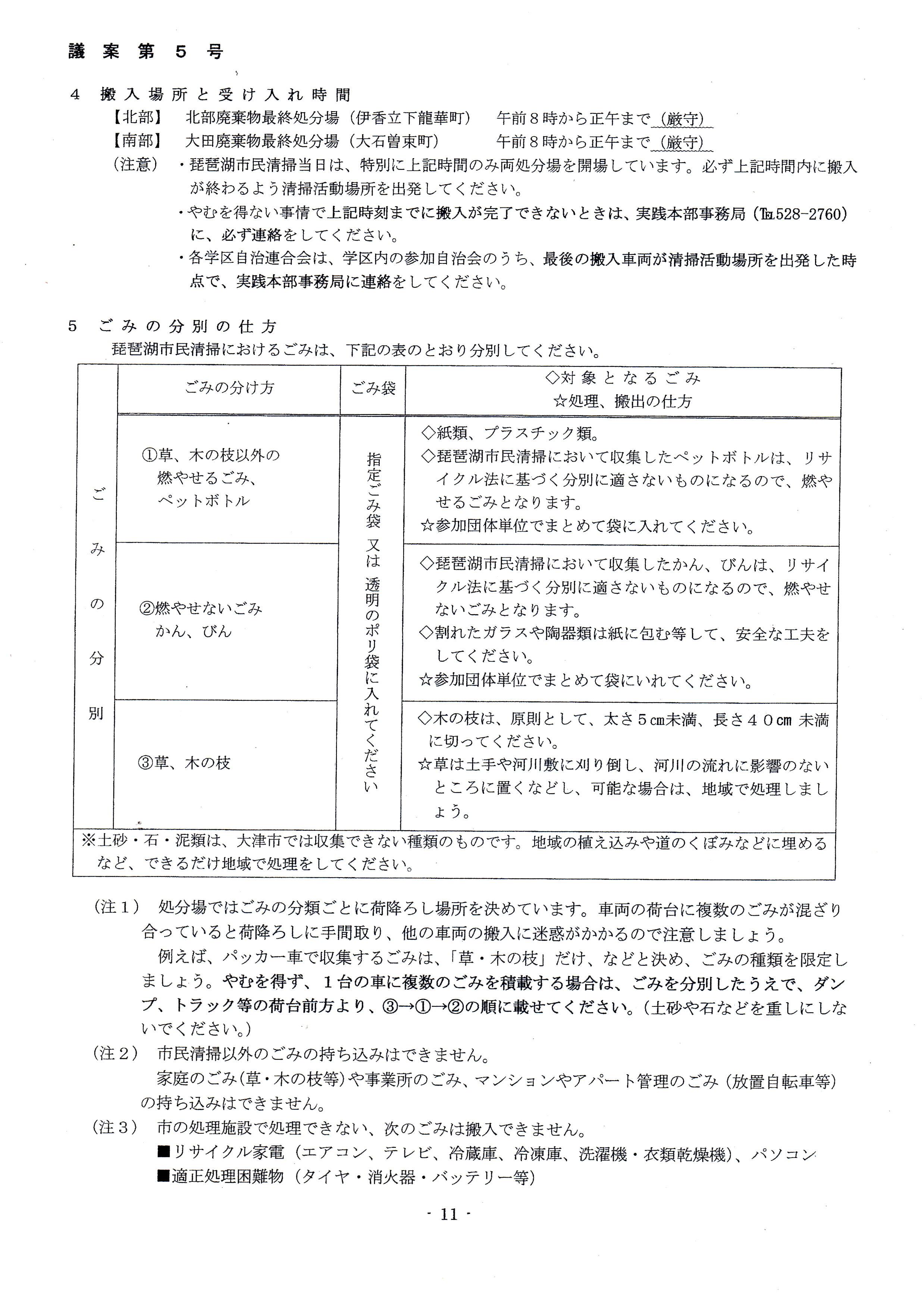 平成27年琵琶湖市民清掃実施要綱