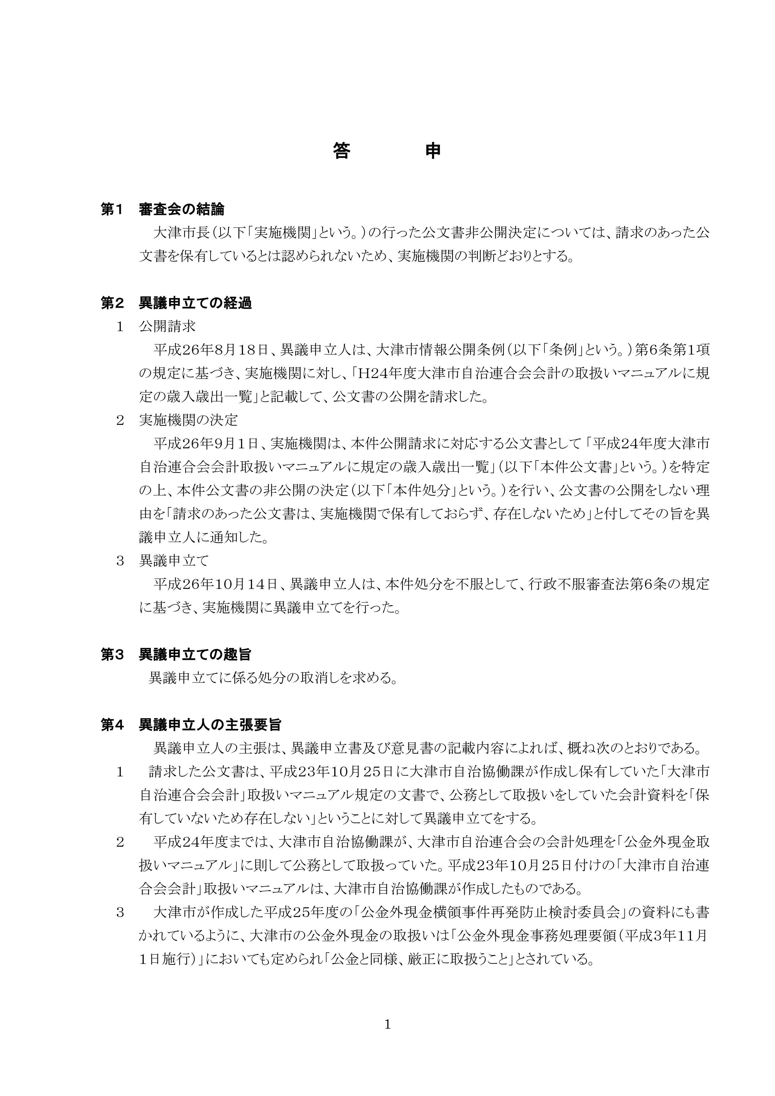 大津市の答申27_03