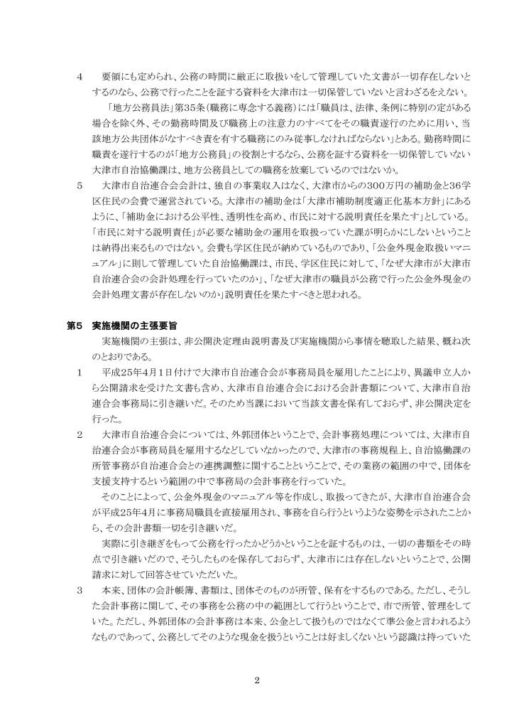 大津市の答申27_04