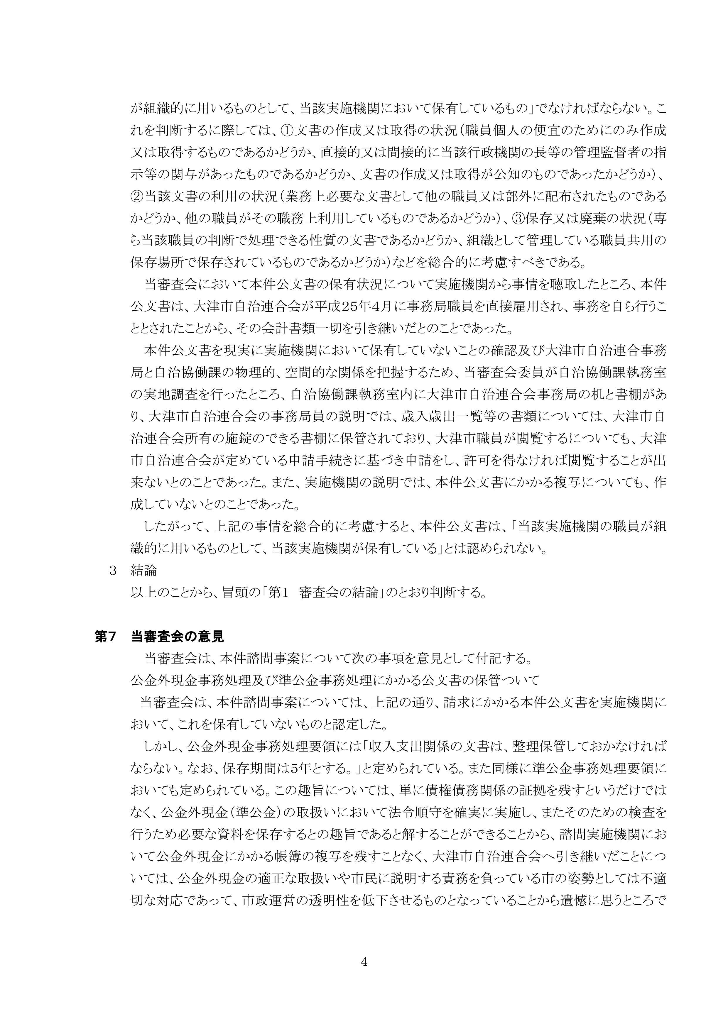 大津市の答申27_06