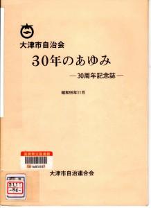 S59年自治連30周年記念誌_01