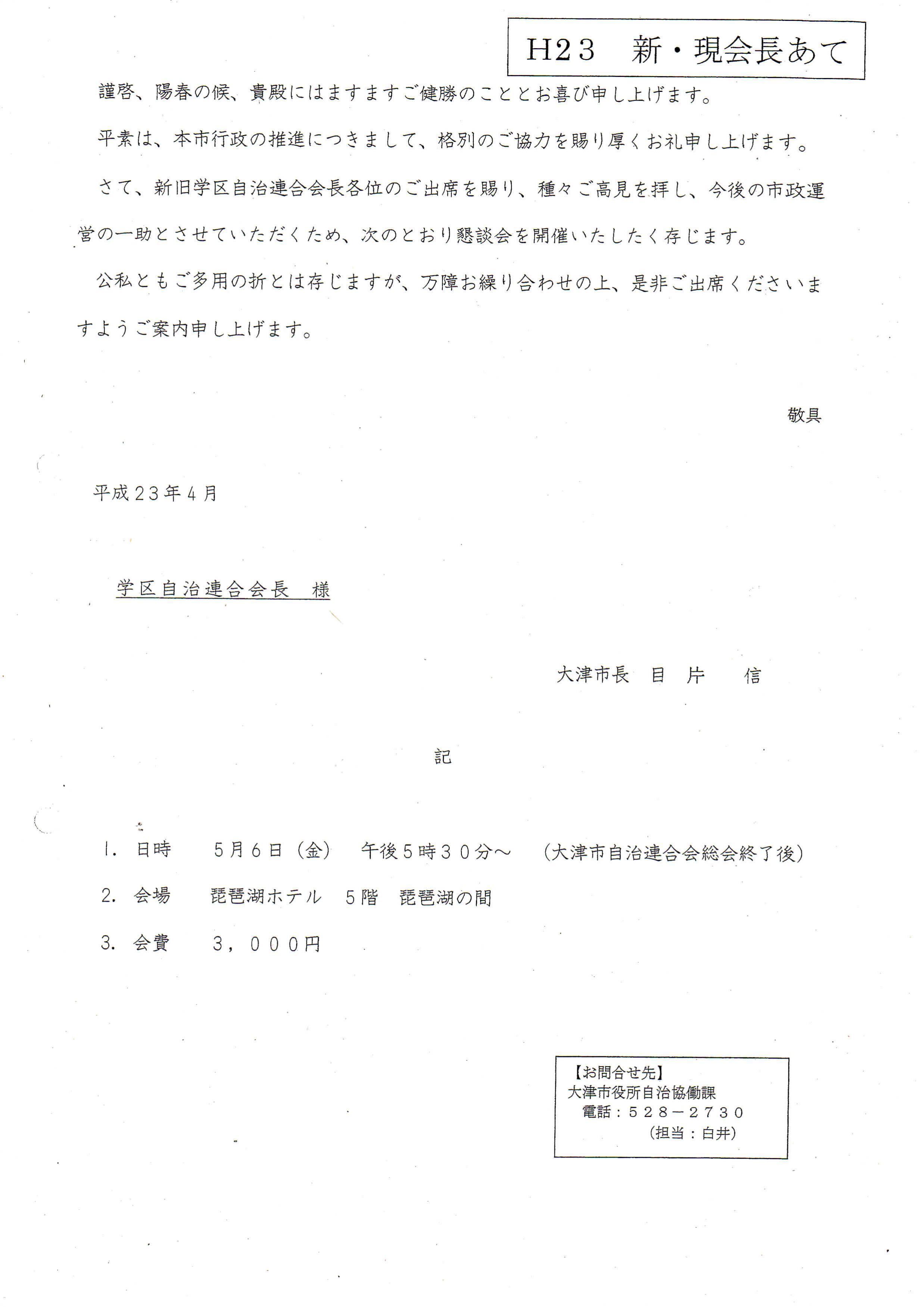 2011年大津市長から、3000円の懇談会の個人負担依頼文_01