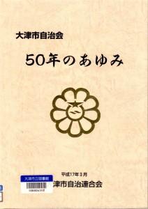 50年史/表紙_01