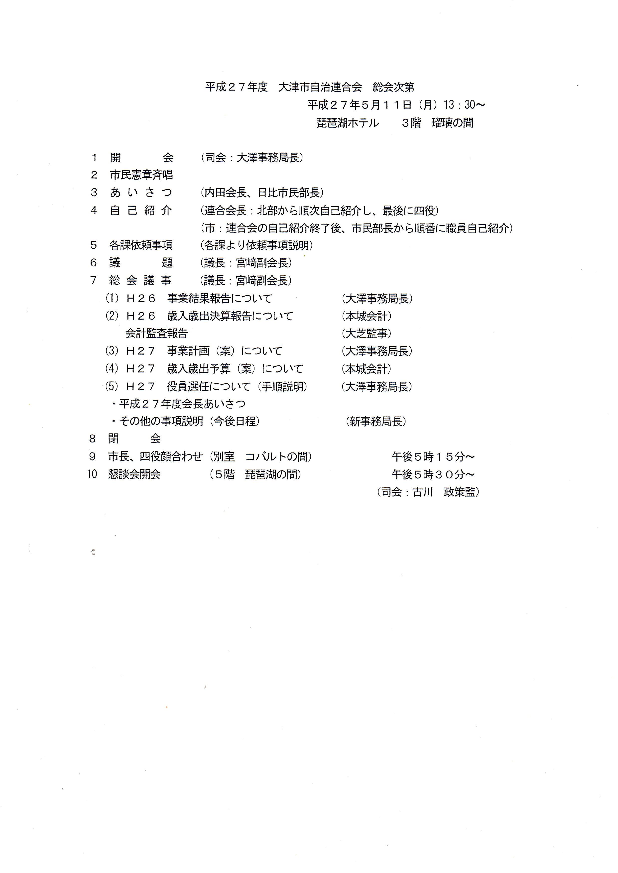 2015年大津市自治連合会総会次第