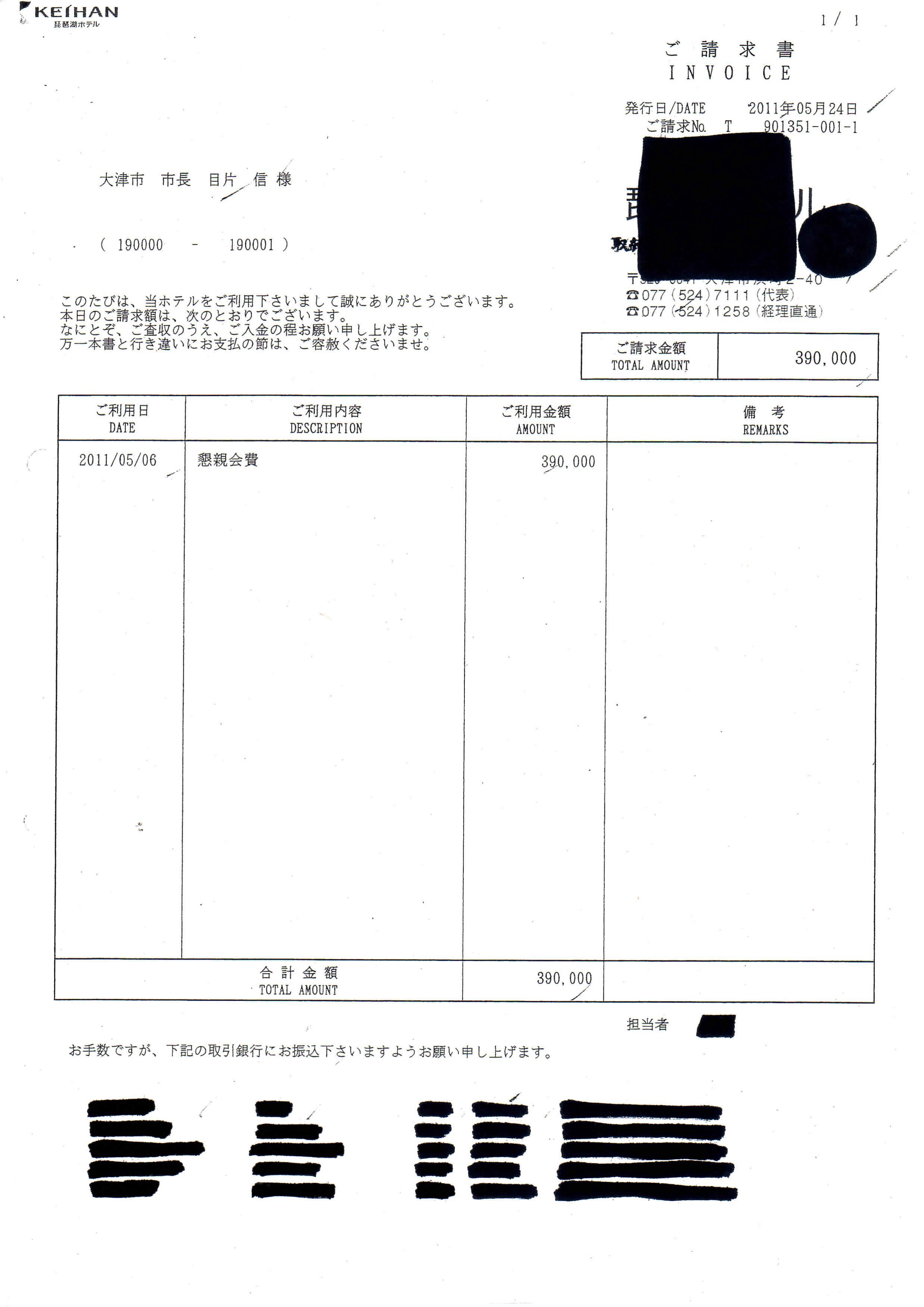 2011年大津市と自治連の懇談会費_01