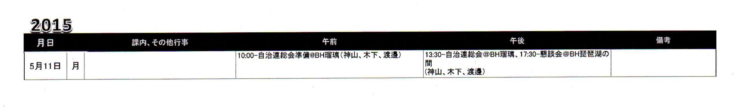 2015年自治連総会/大津市自治協働課の公務記録