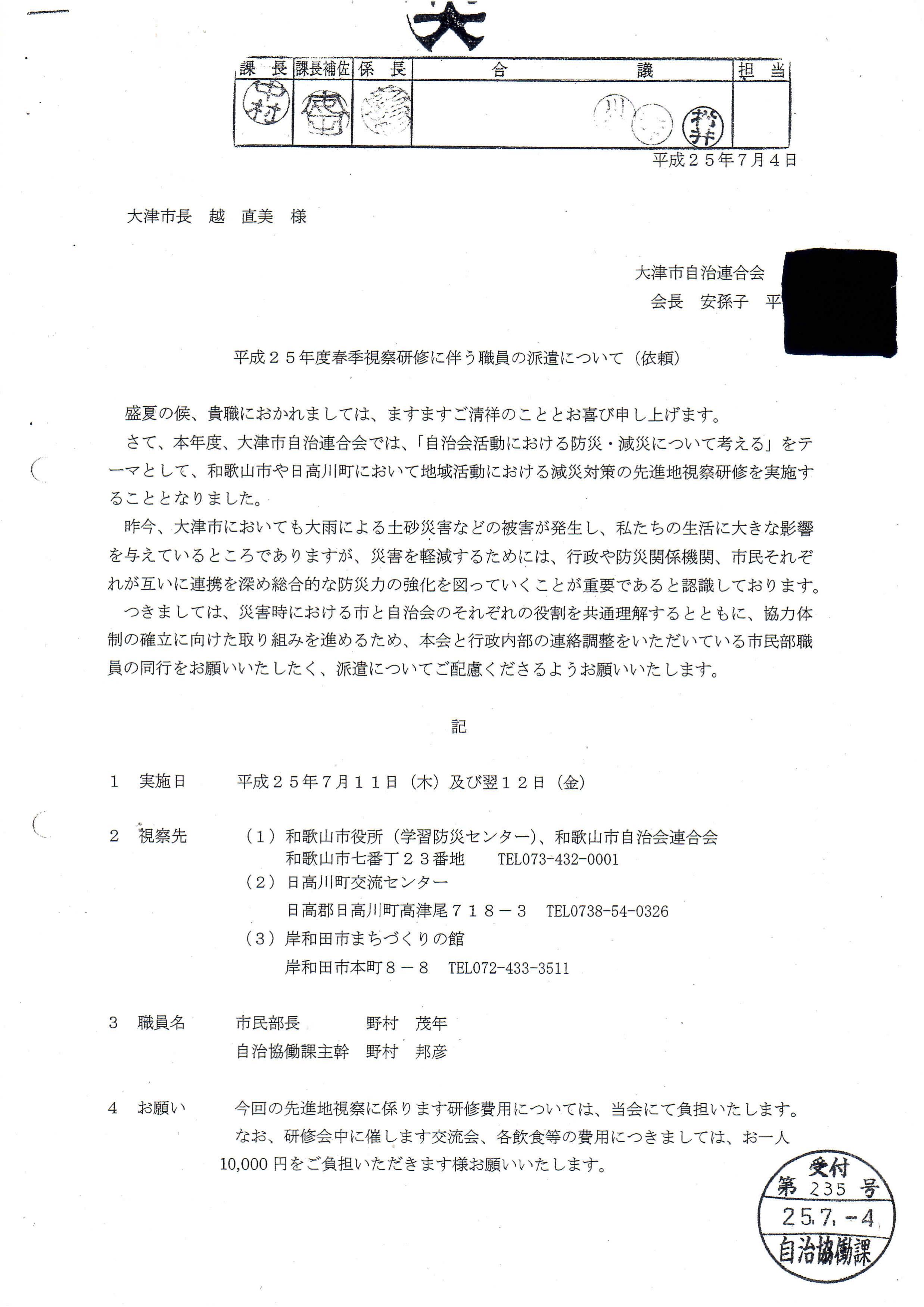2013年自治連/春季研修依頼書_01