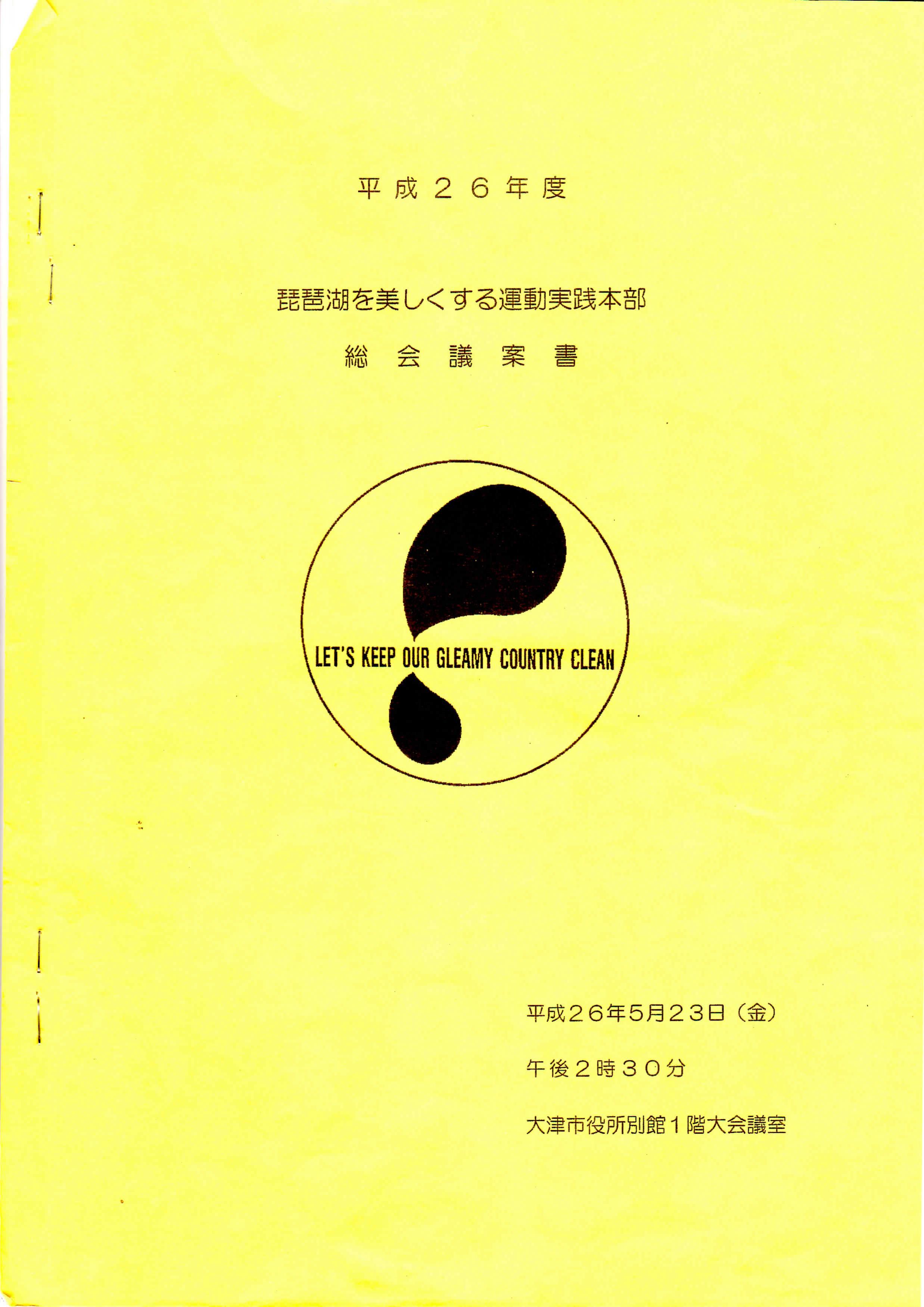 平成26年琵琶湖市民清掃の総会資料(表紙)