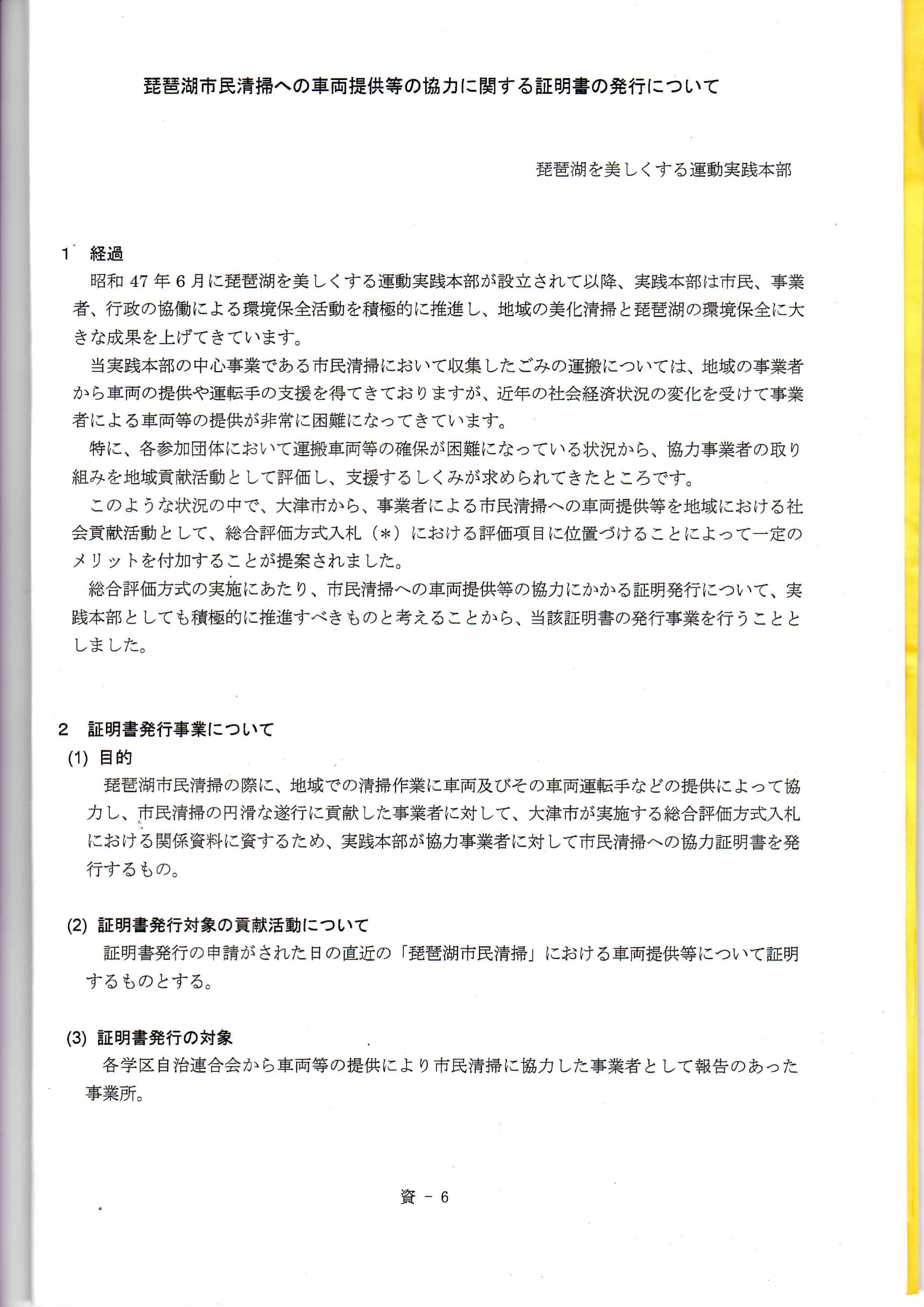 琵琶湖市民清掃の証明書発行について