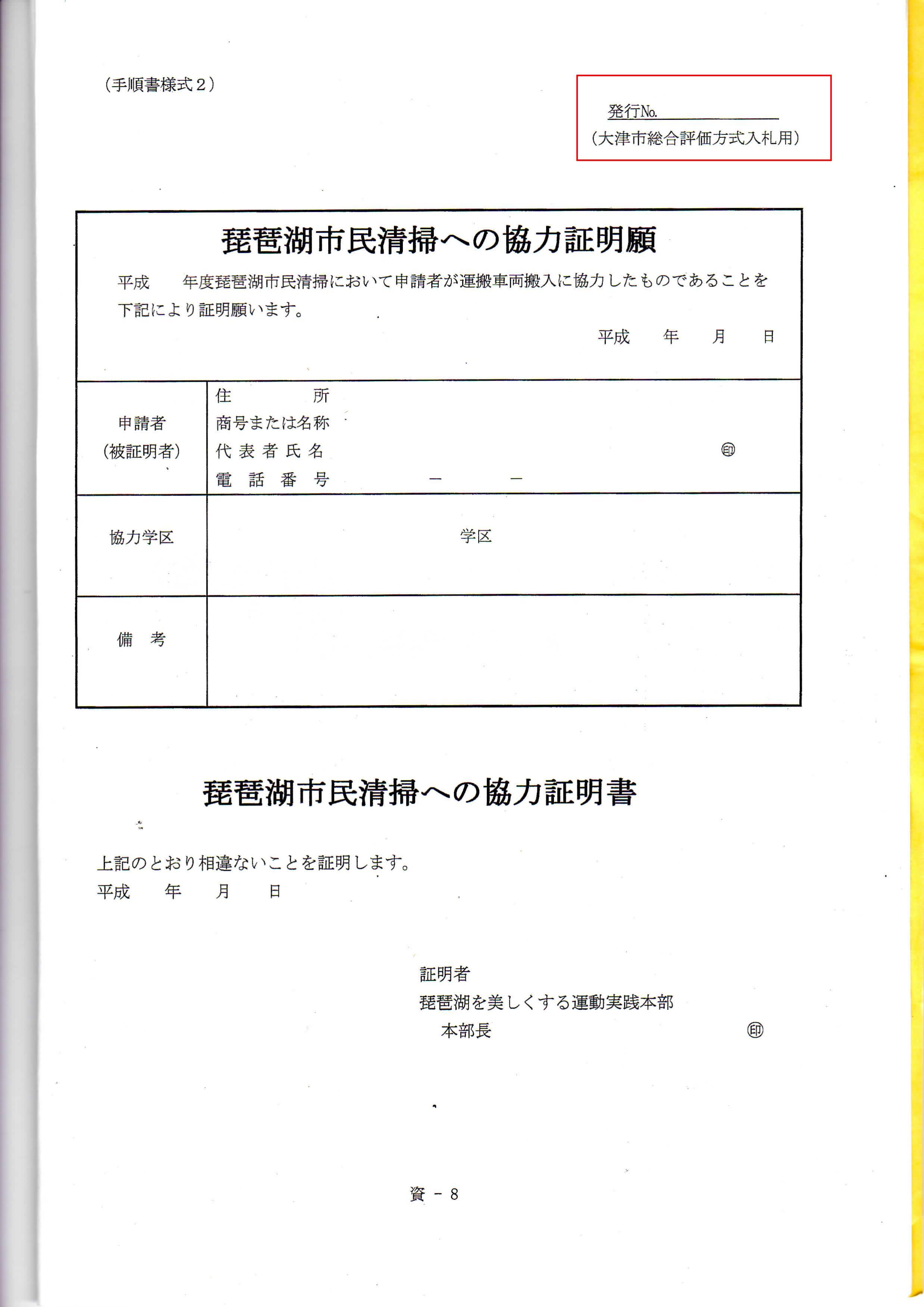 琵琶湖市民清掃の証明書_01