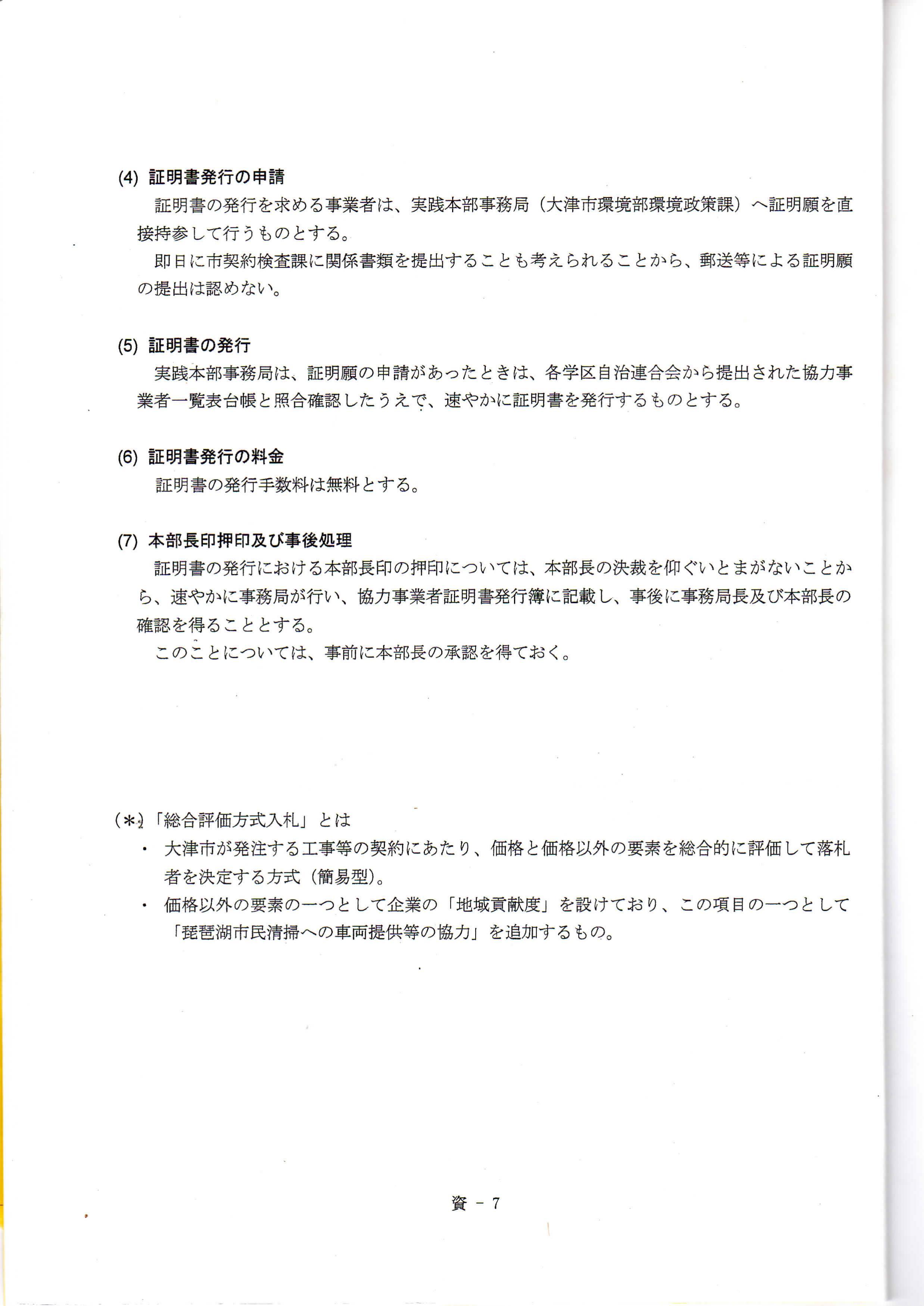 琵琶湖市民清掃の証明書発行について2