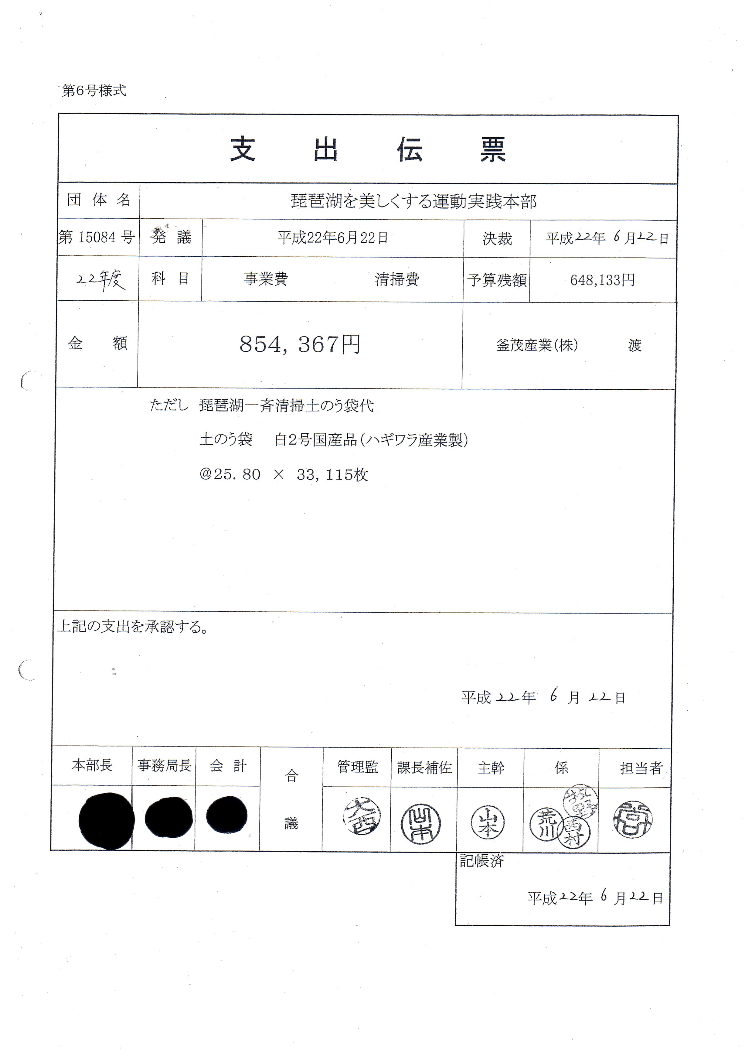 H22年土嚢袋・支出伝票/釜茂