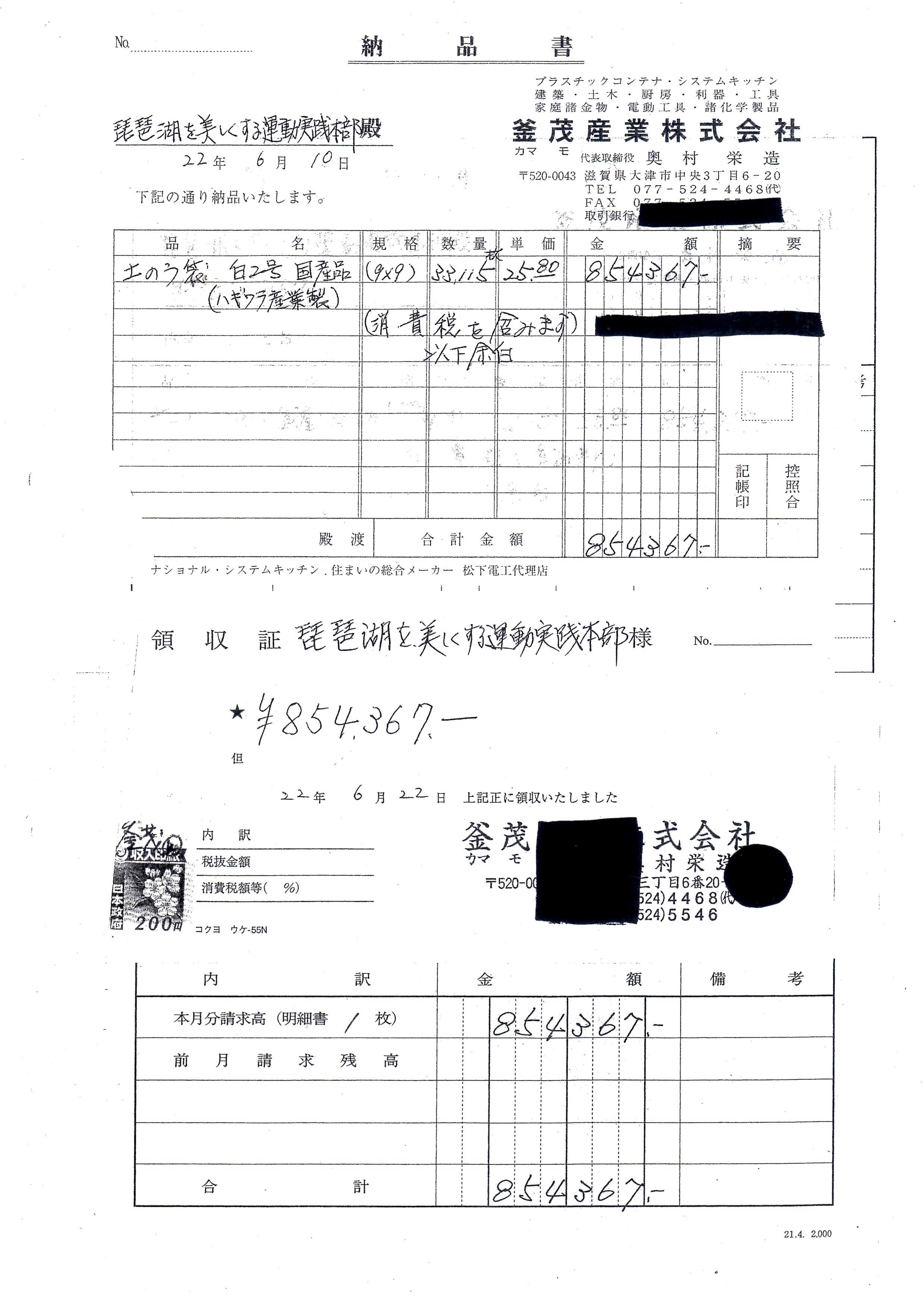 H22年土嚢袋/釜茂領収証