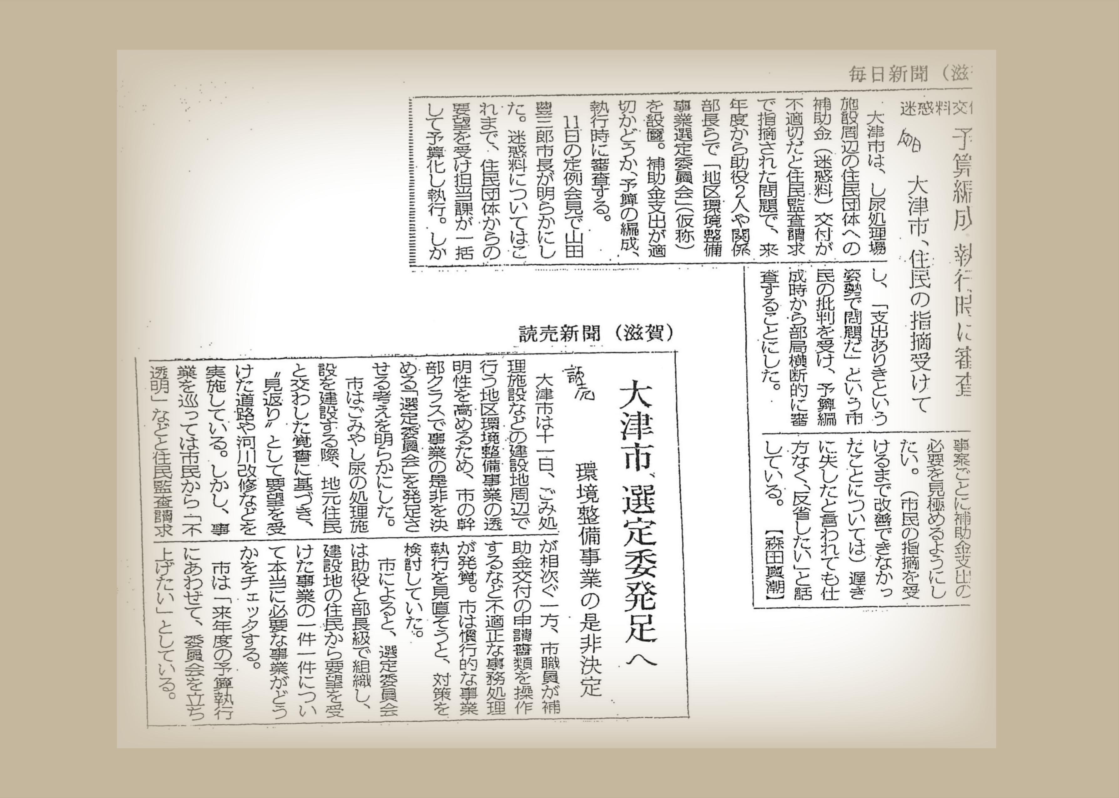 2002年毎日、読売_01