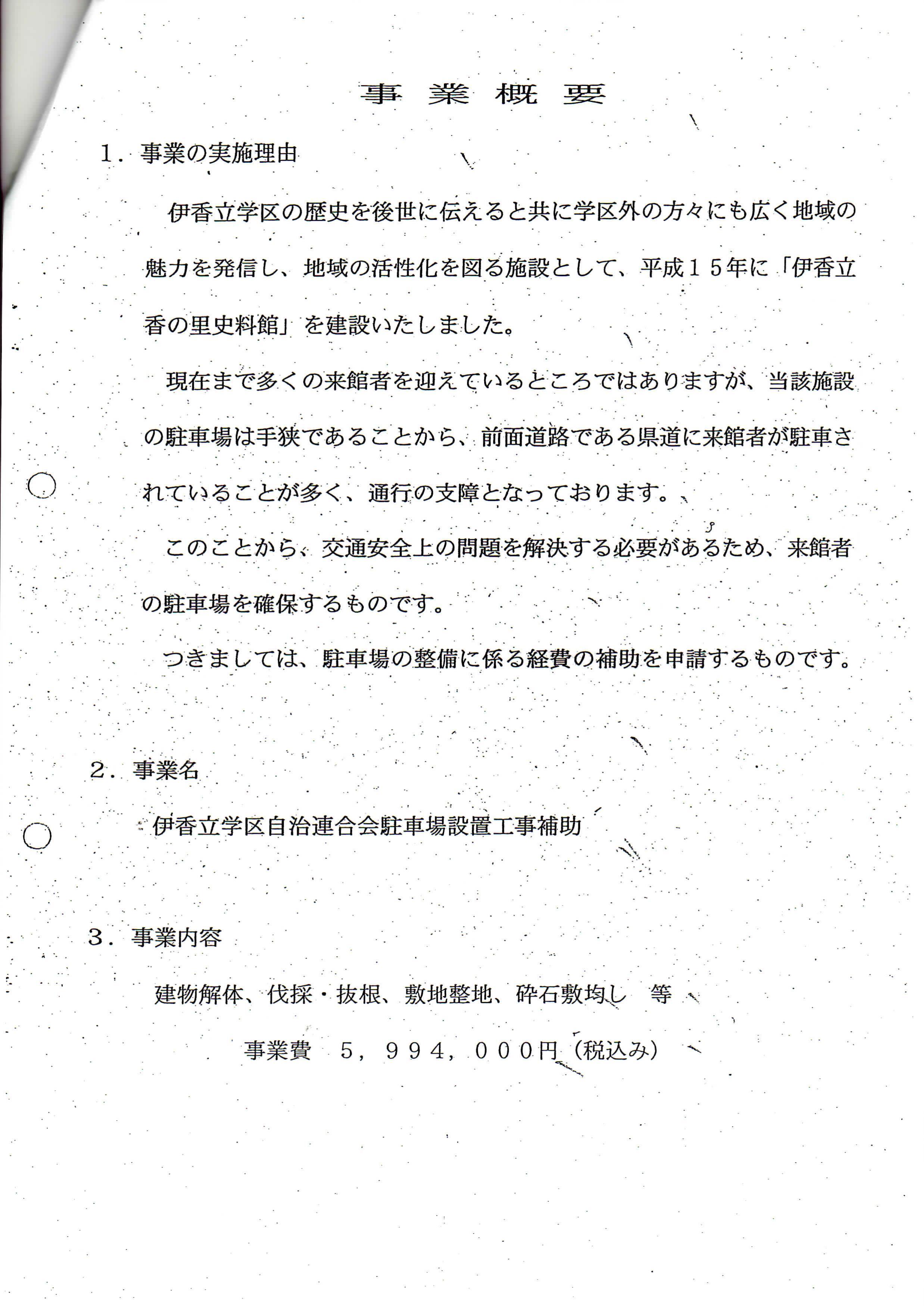 伊香立学区自治連合会の新駐車場設置の申請理由_01