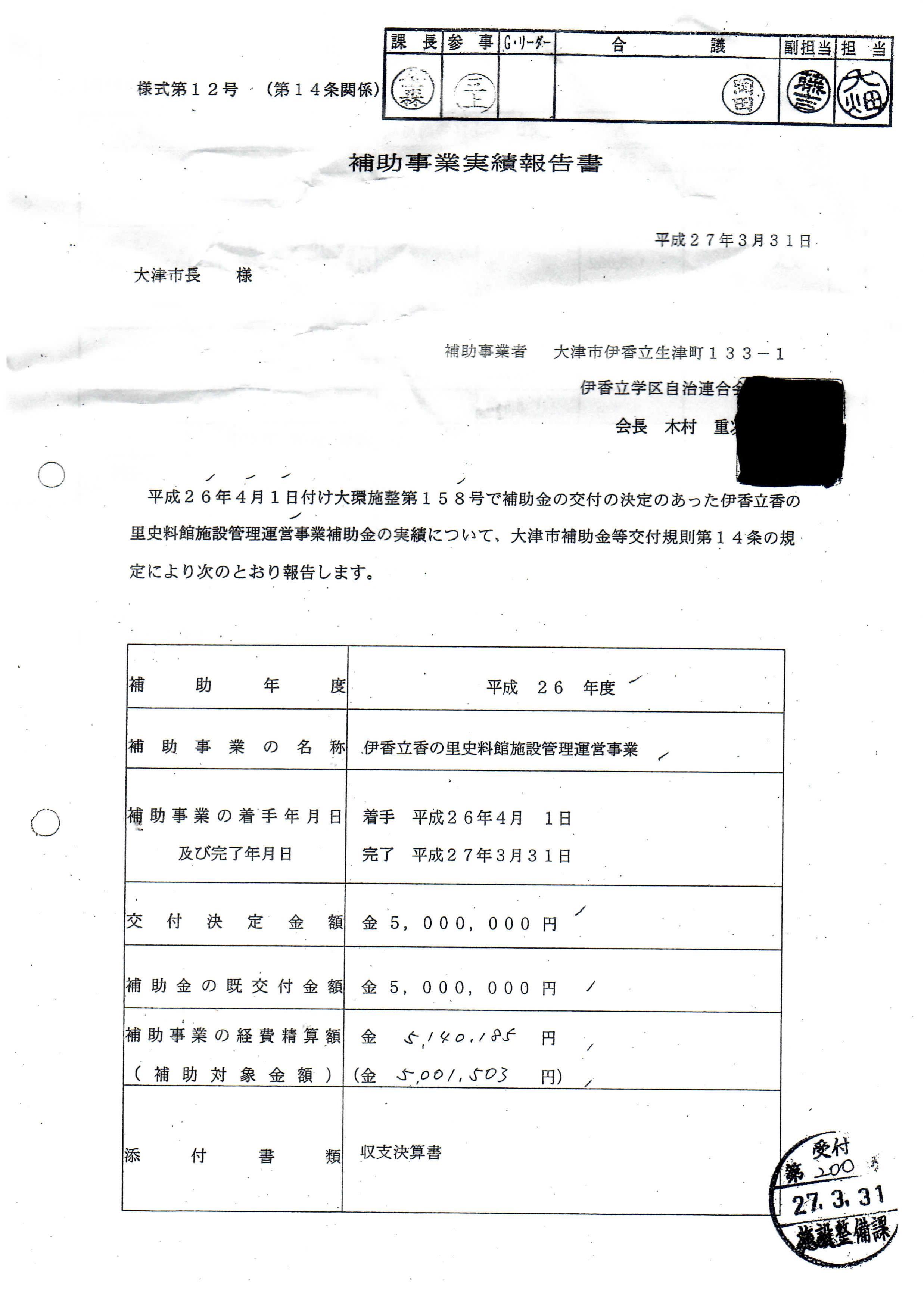 大津市地区環境整備事業実績報告書(香の里史料館)_02