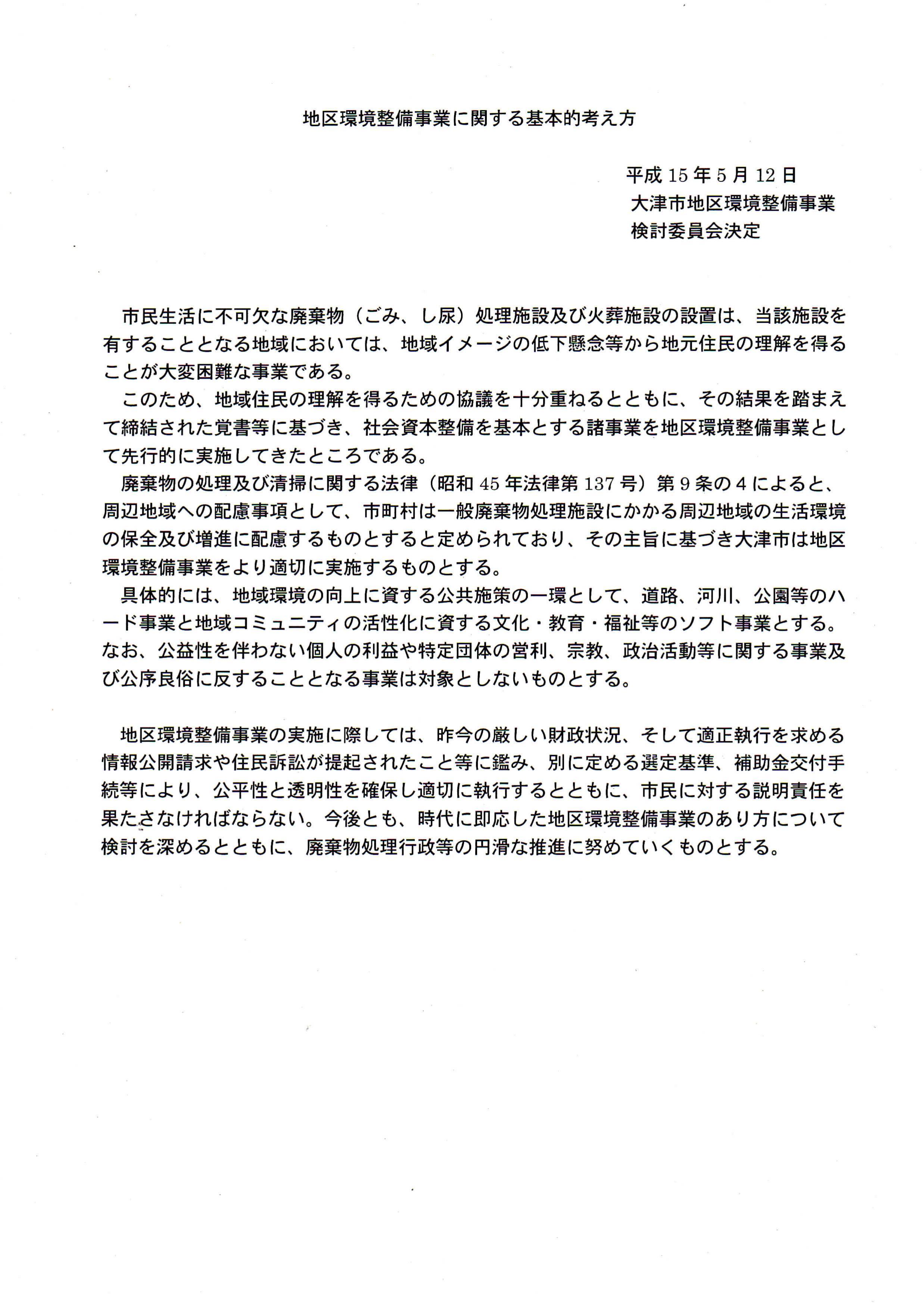地区環境整備事業の基本的な考え方(H15年)_01