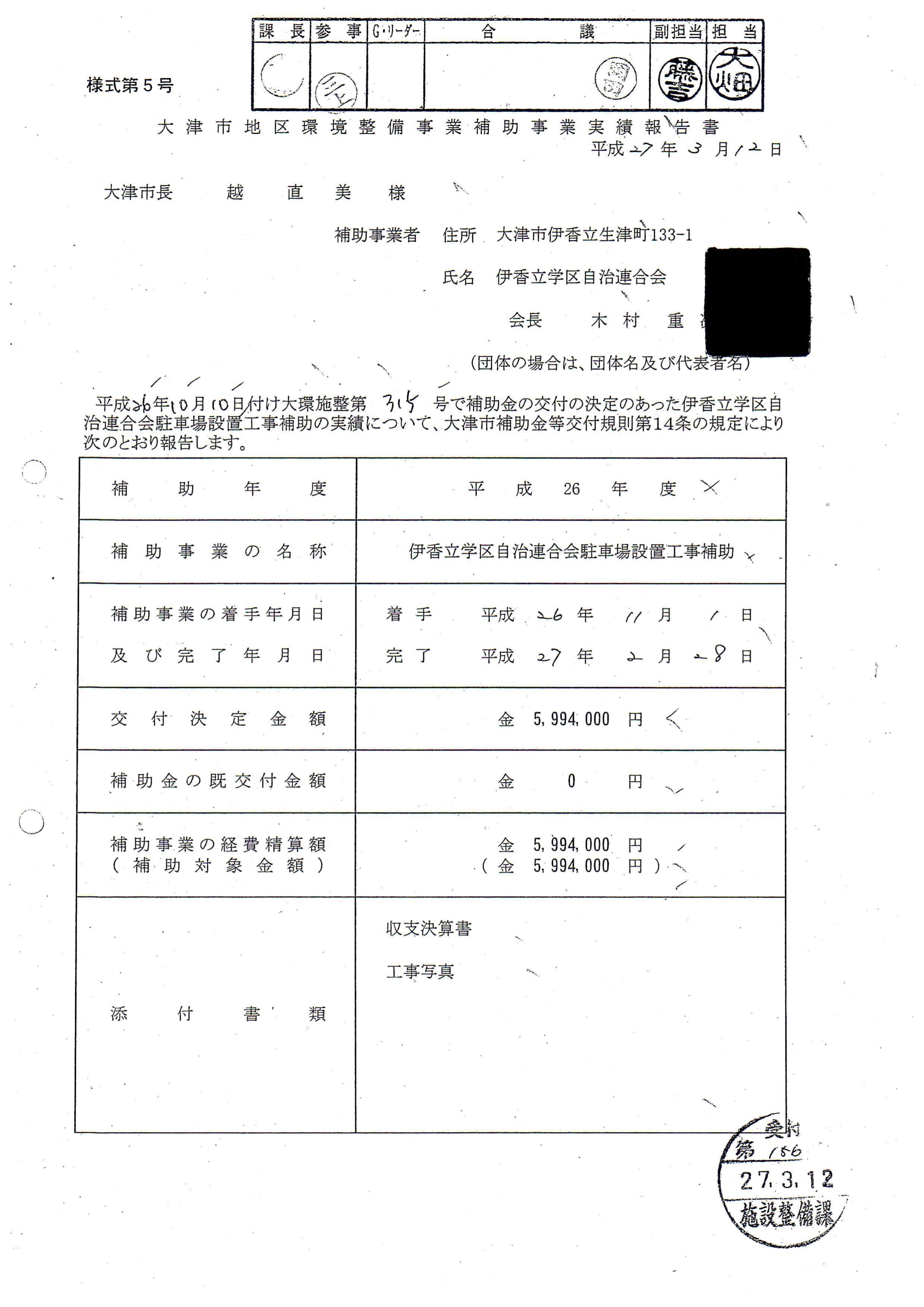 大津市地区環境整備事業事業実績報告書(伊香立自治連駐車場)_01