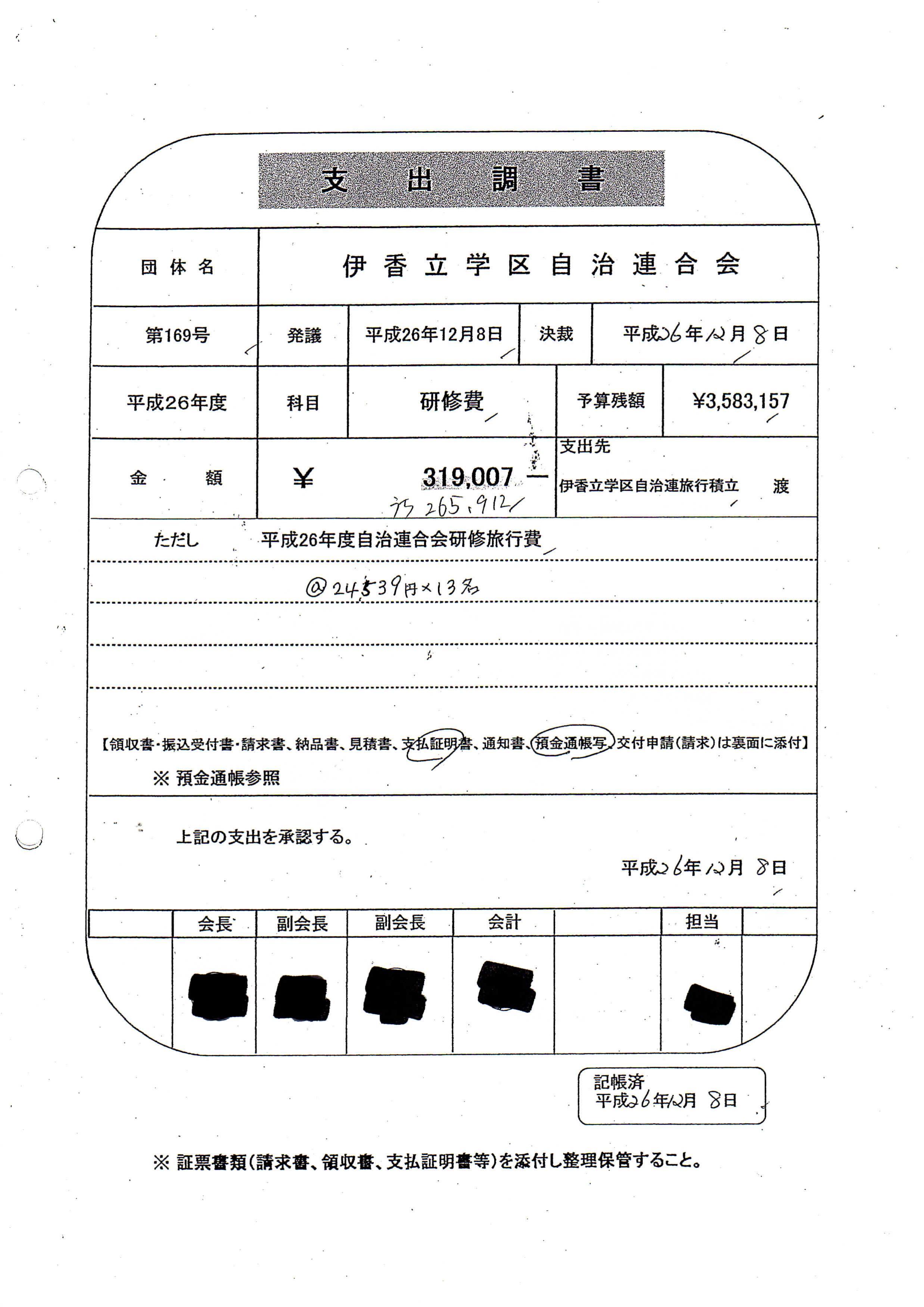 2014年伊香立学区自治連合会(研修旅行費)_02