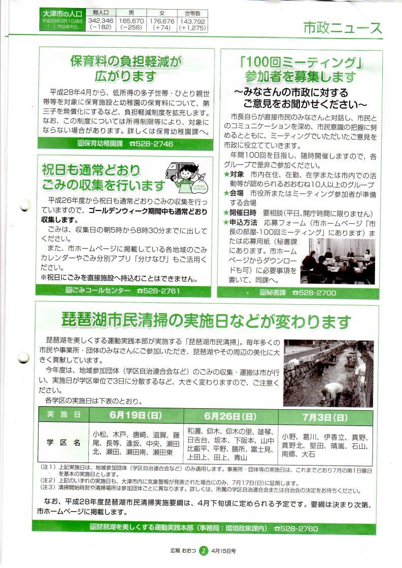 広報おおつ2016年4/15(2P)_03
