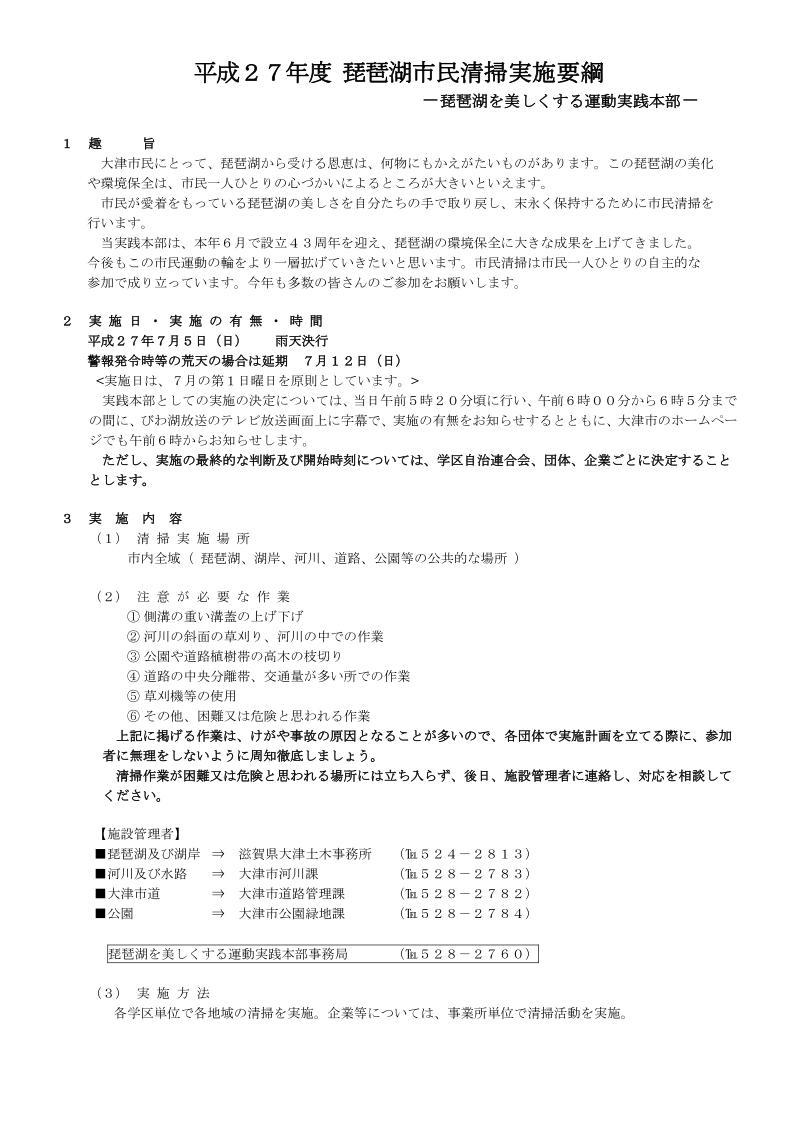 平成27年度 琵琶湖市民清掃実施要綱_01