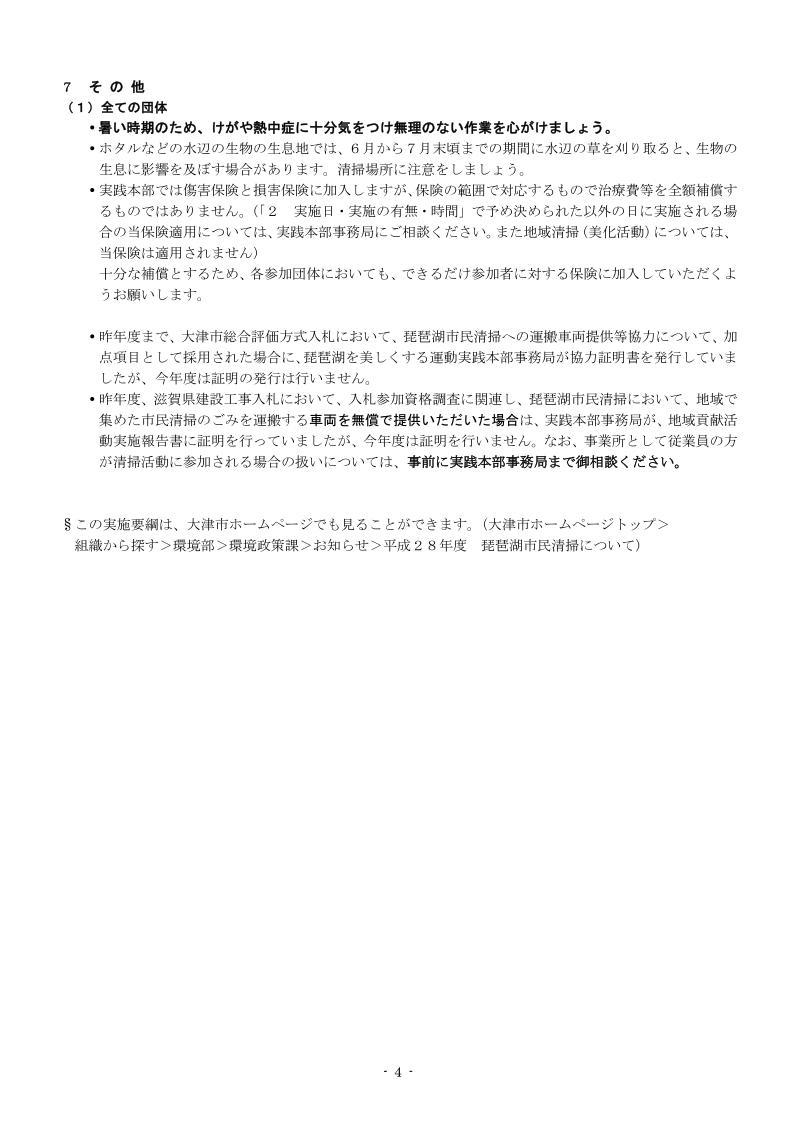 平成28年度 琵琶湖市民清掃実施要綱_04