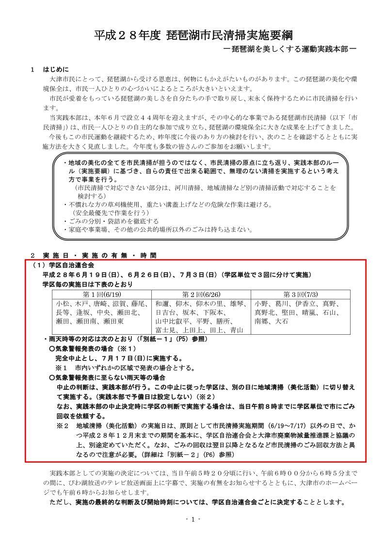 平成28年度 琵琶湖市民清掃実施要綱_赤枠2