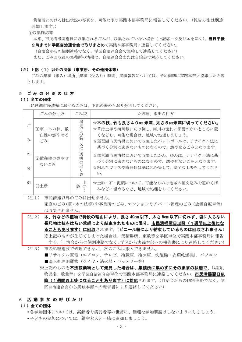 平成28年度 琵琶湖市民清掃実施要綱_08