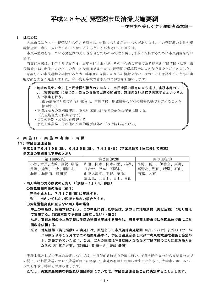 平成28年度 琵琶湖市民清掃実施要綱_01