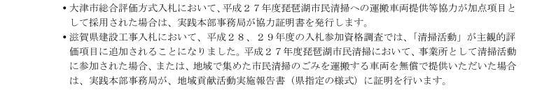 平成27年度 琵琶湖市民清掃実施要綱_06